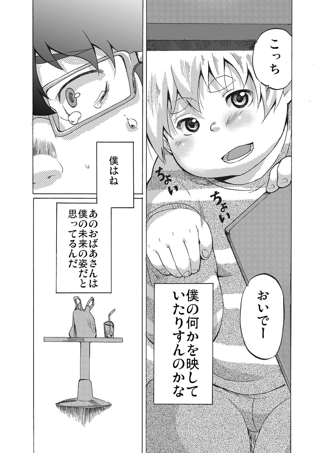Kimi ni wa Wakaranai. 27