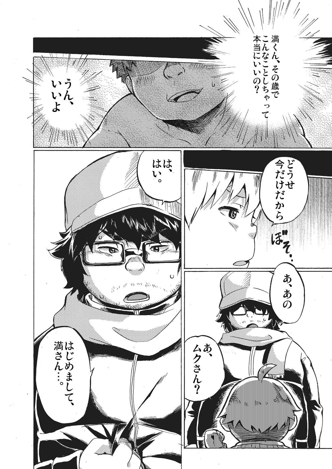 Kimi ni wa Wakaranai. 2