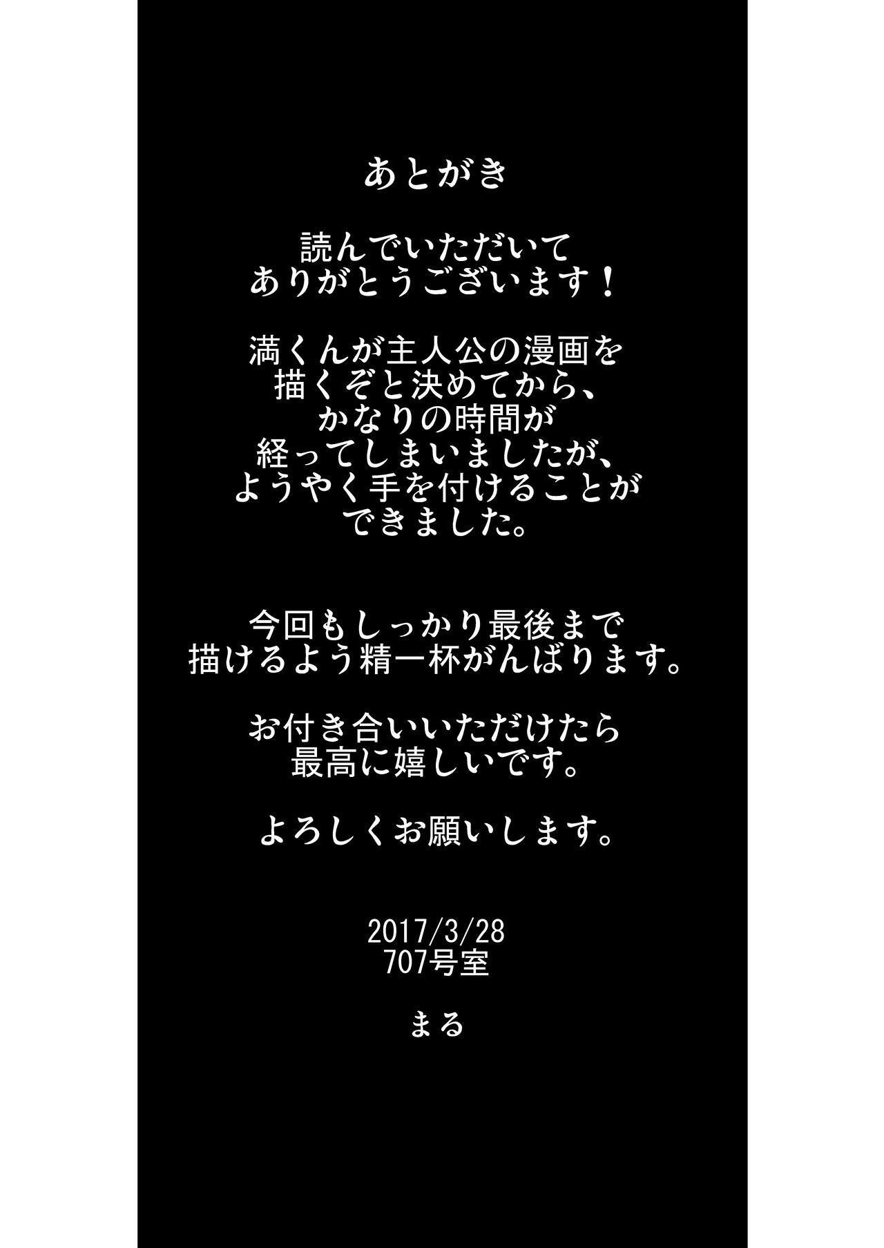 Kimi ni wa Wakaranai. 29