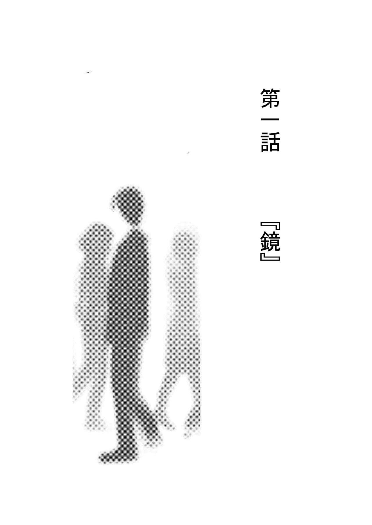 Kimi ni wa Wakaranai. 3
