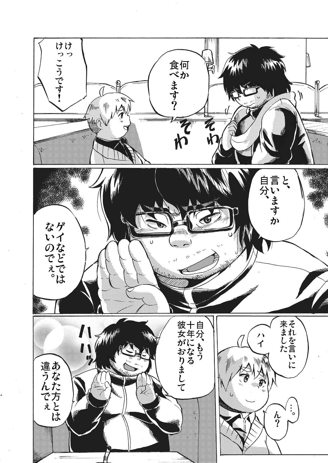 Kimi ni wa Wakaranai. 4