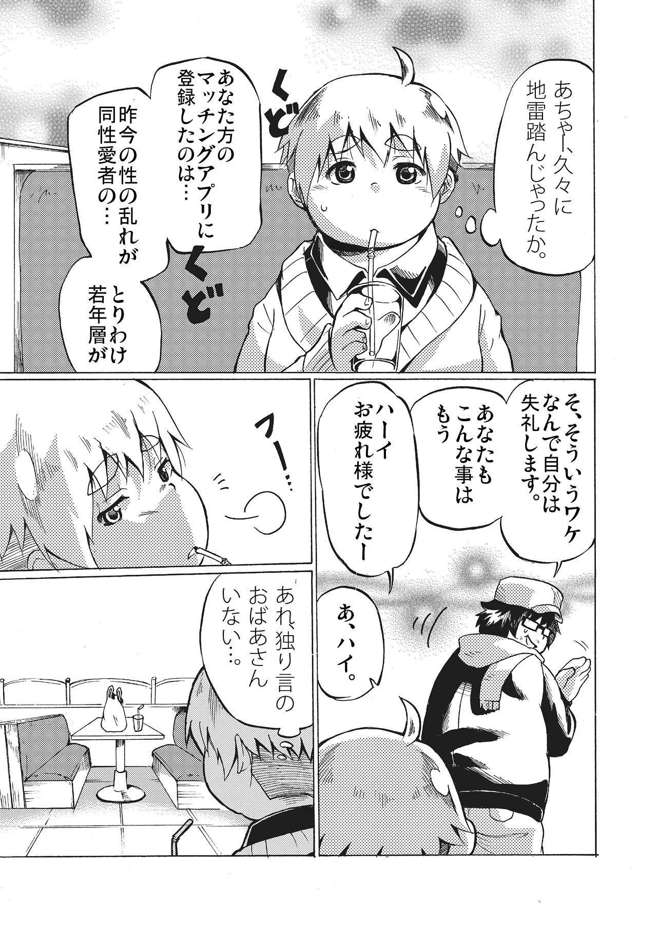 Kimi ni wa Wakaranai. 5