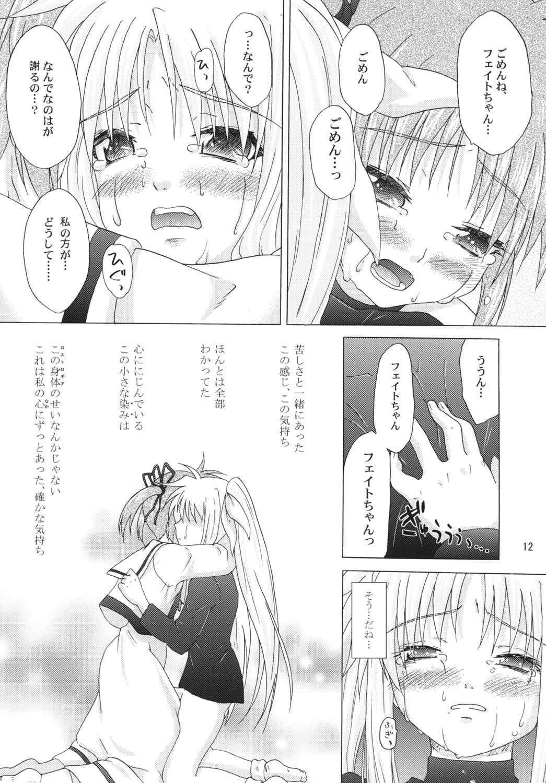 (Lyrical Magical 11) [SimpleClass (Shinozuki Kou)] off-White[0] Kouhen (Mahou Shoujo Lyrical Nanoha) 10