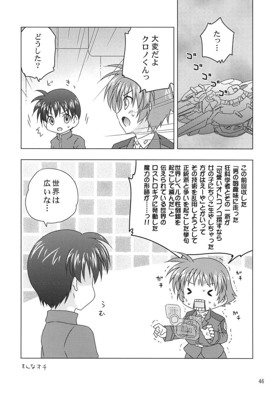 (Lyrical Magical 11) [SimpleClass (Shinozuki Kou)] off-White[0] Kouhen (Mahou Shoujo Lyrical Nanoha) 44