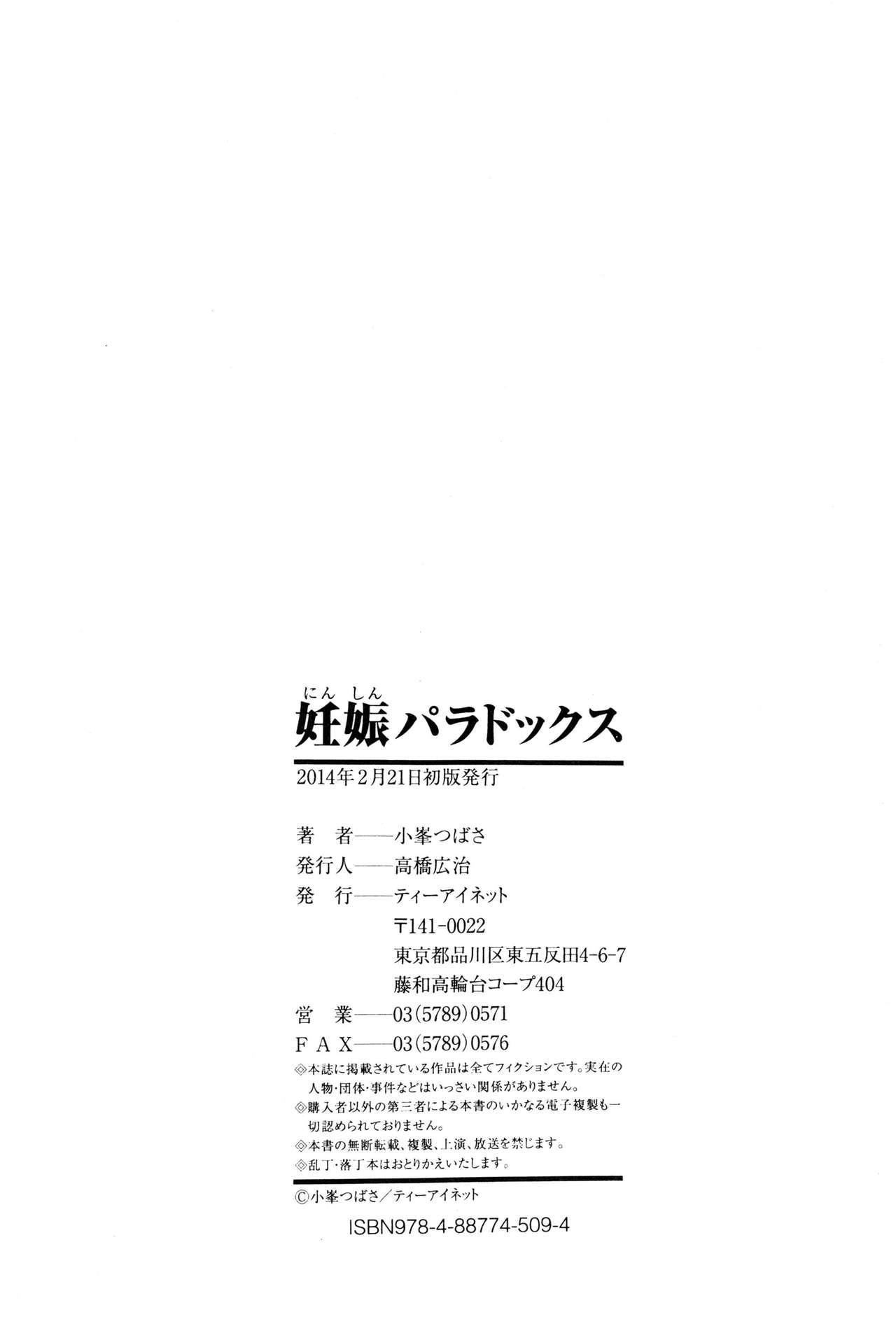 Ninshin Paradox 192