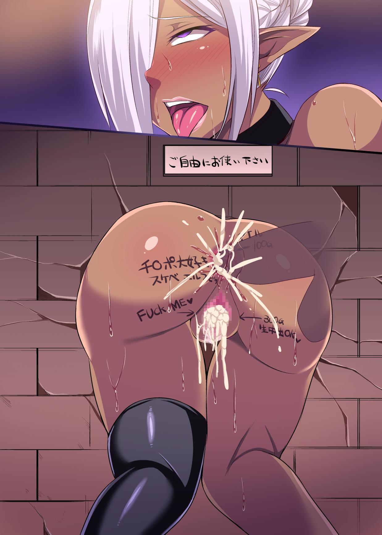 [Houkago Inokorigumi (Nishida Megane)] Dark Elf Queen Freya ~Kutsujoku no Colosseo~   Dark Elf Queen Freya -Colosseum of Humilation- [English] [biribiri] 49