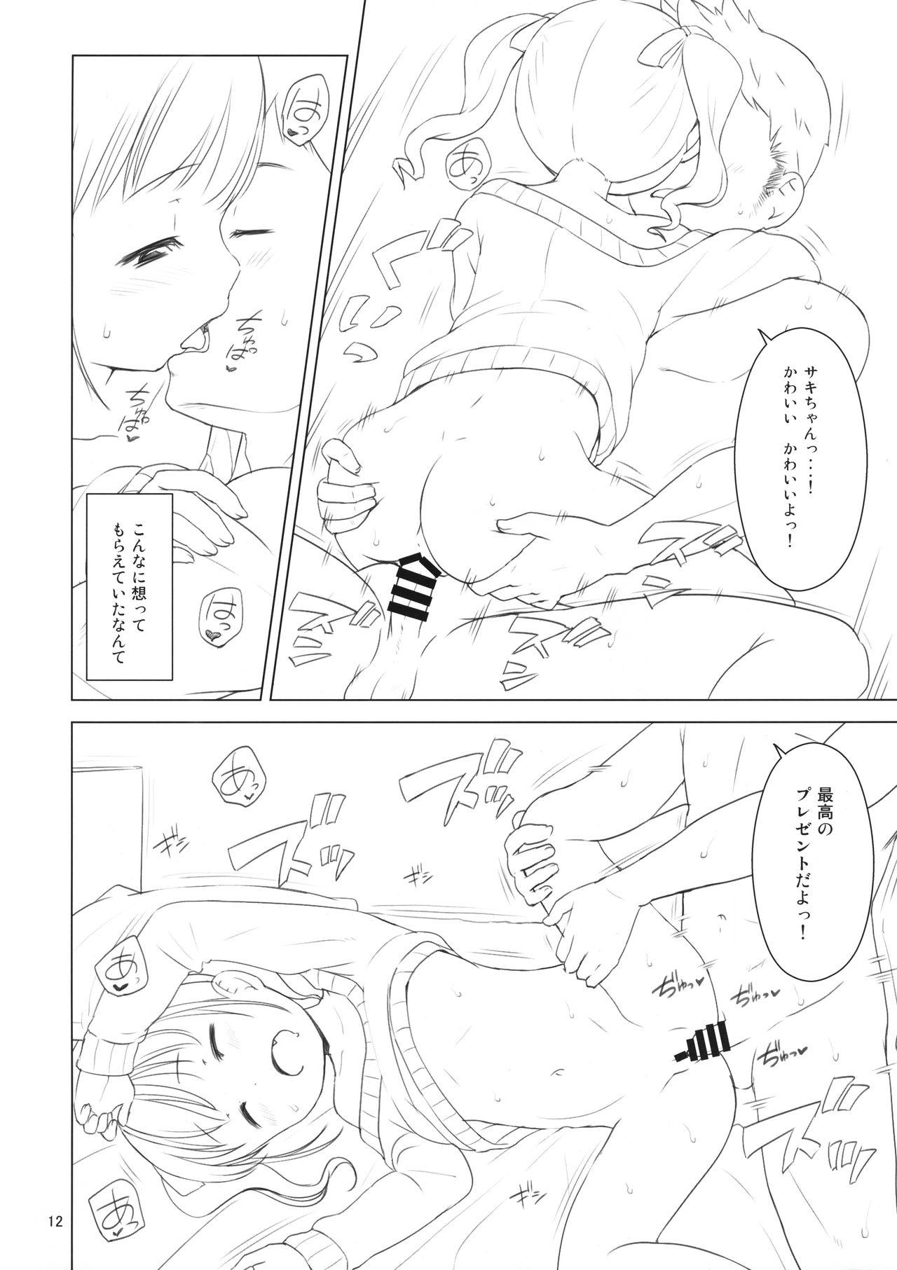 Fuyu no Ho San 11