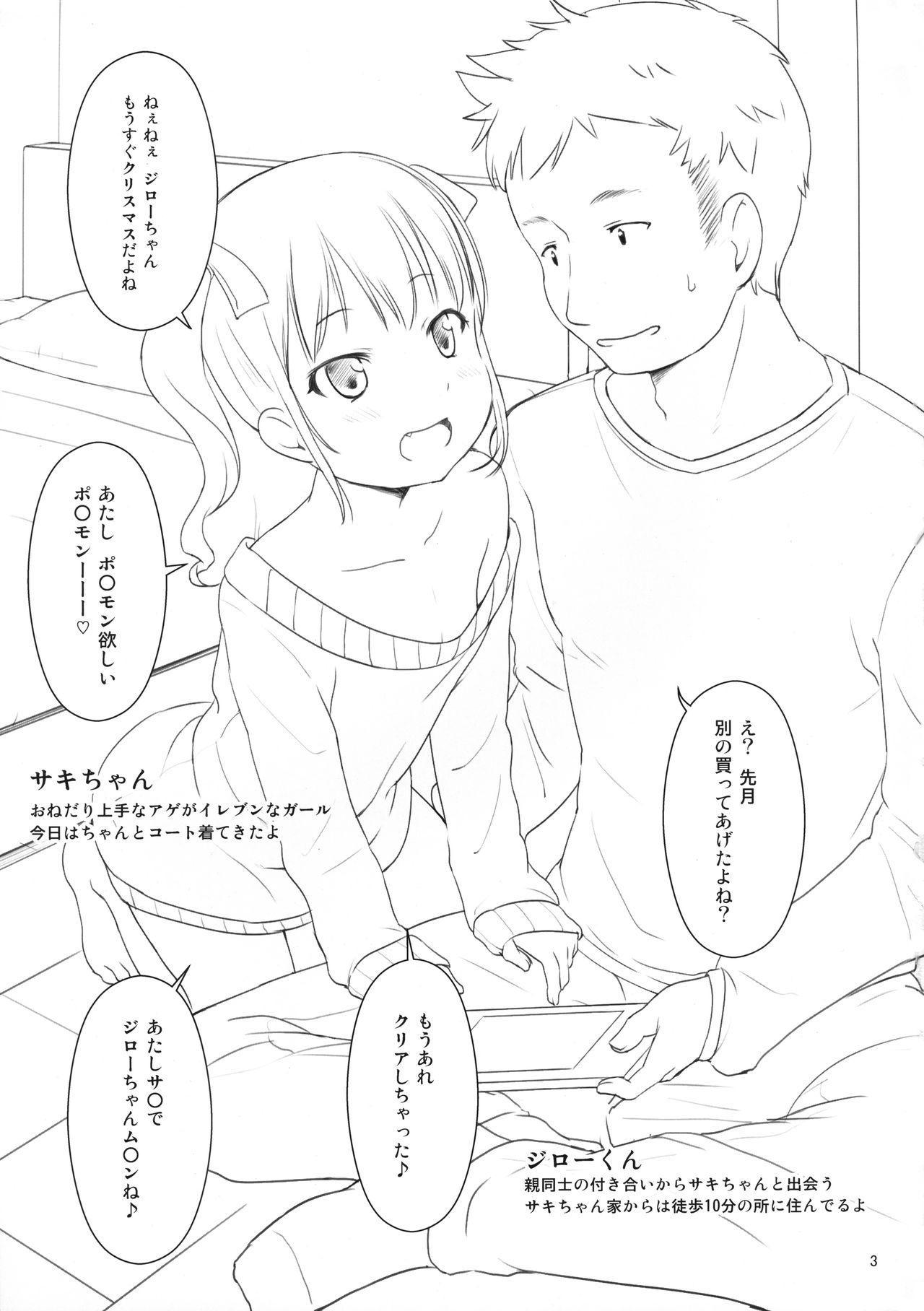Fuyu no Ho San 2