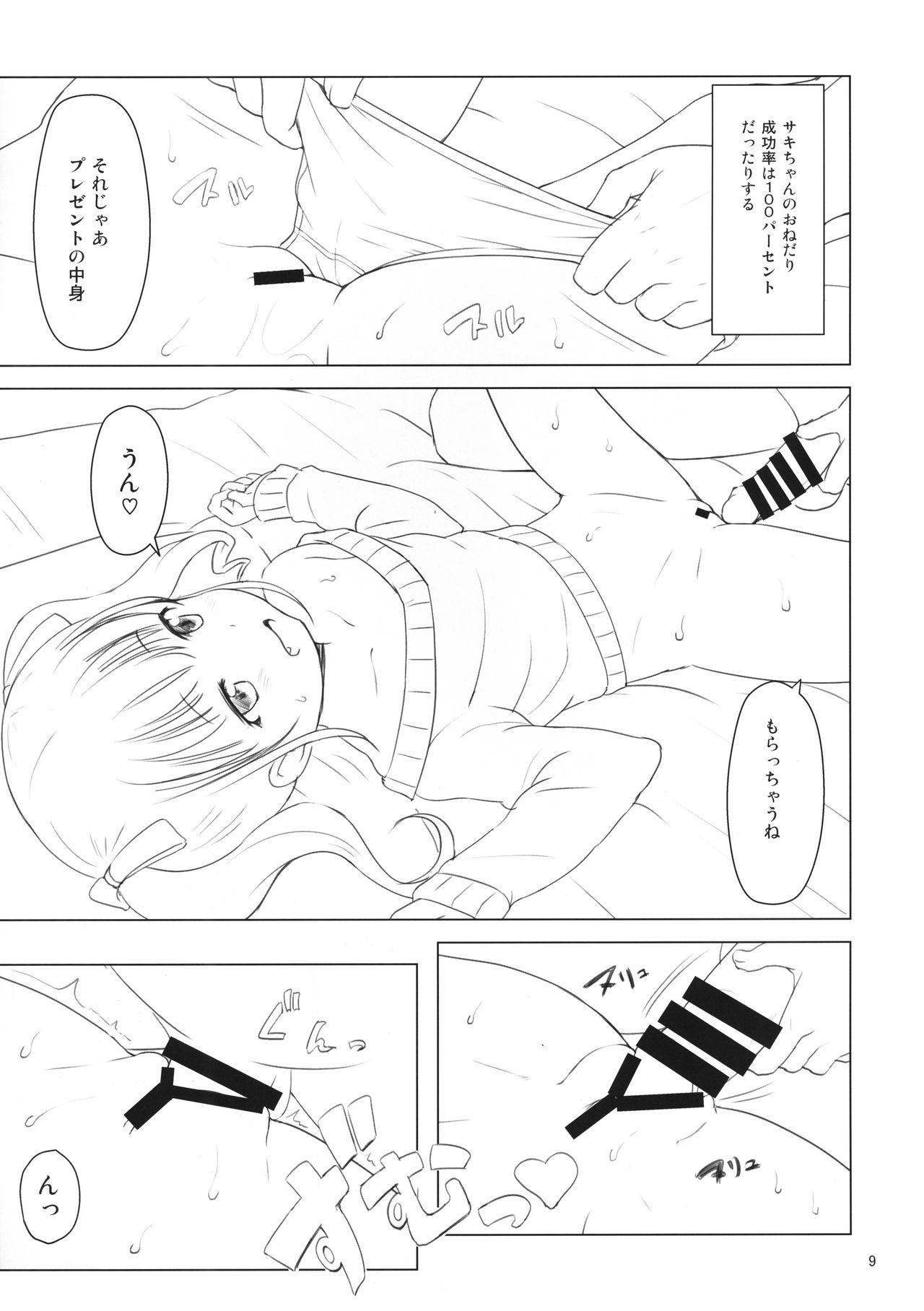 Fuyu no Ho San 8