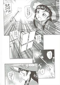 Himitsu no Riko-chan 2