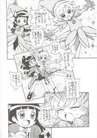 Himitsu no Riko-chan 8