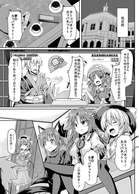 RAID CLIP SATORI X KOISHI 1