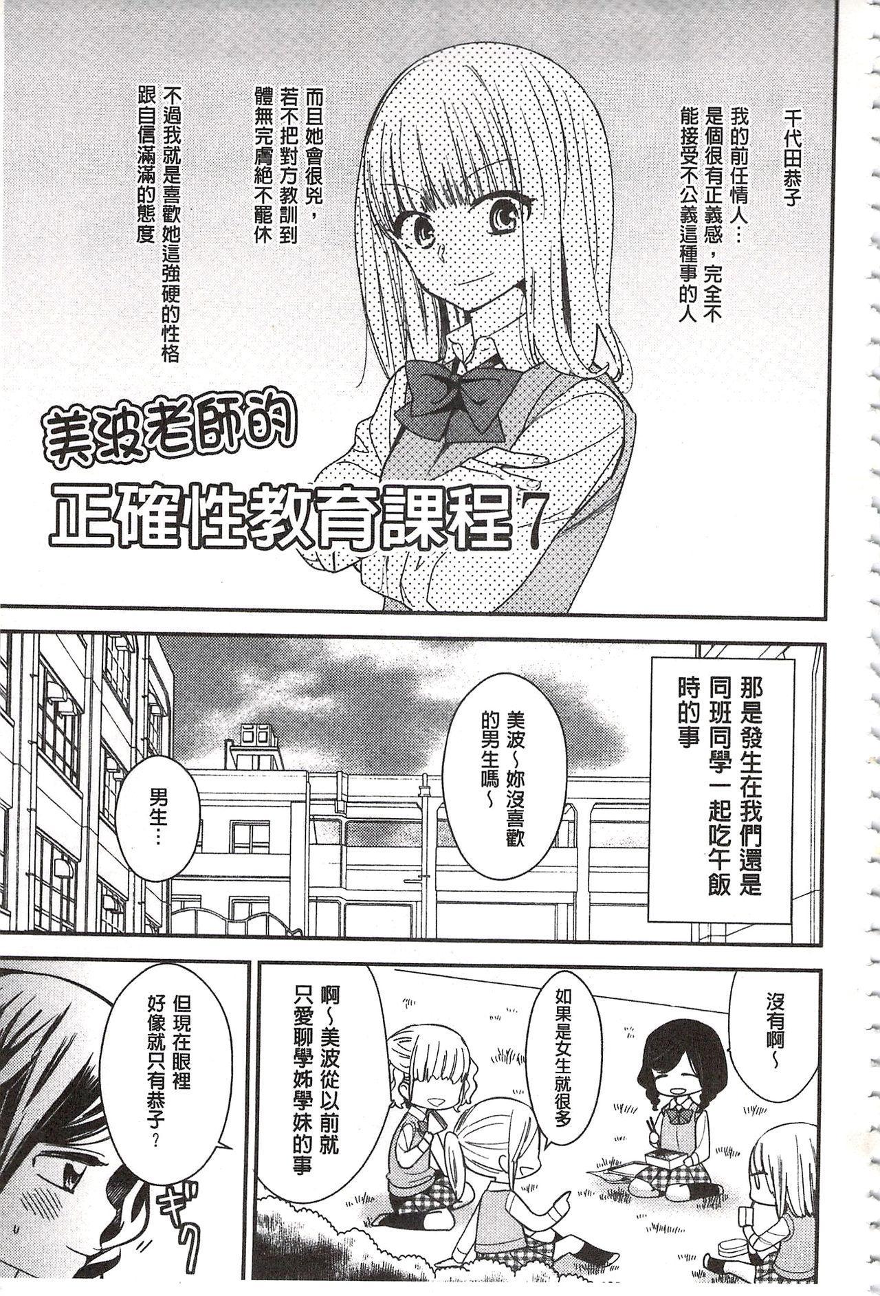 Minami Sensei no Tadashii Seikyouiku Jugyou | 美波老師的正確的性教育授業 113