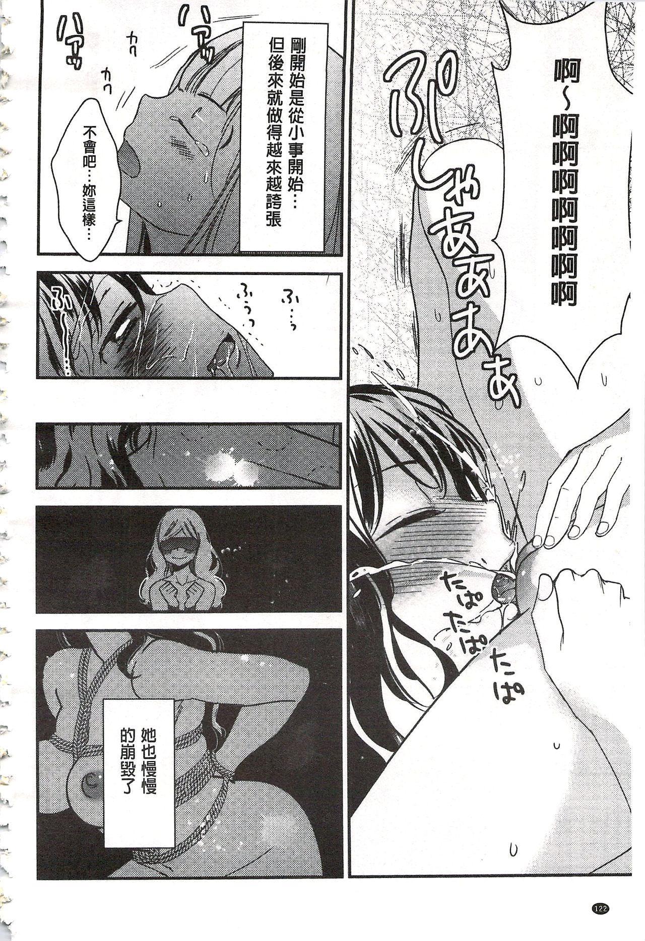 Minami Sensei no Tadashii Seikyouiku Jugyou | 美波老師的正確的性教育授業 122