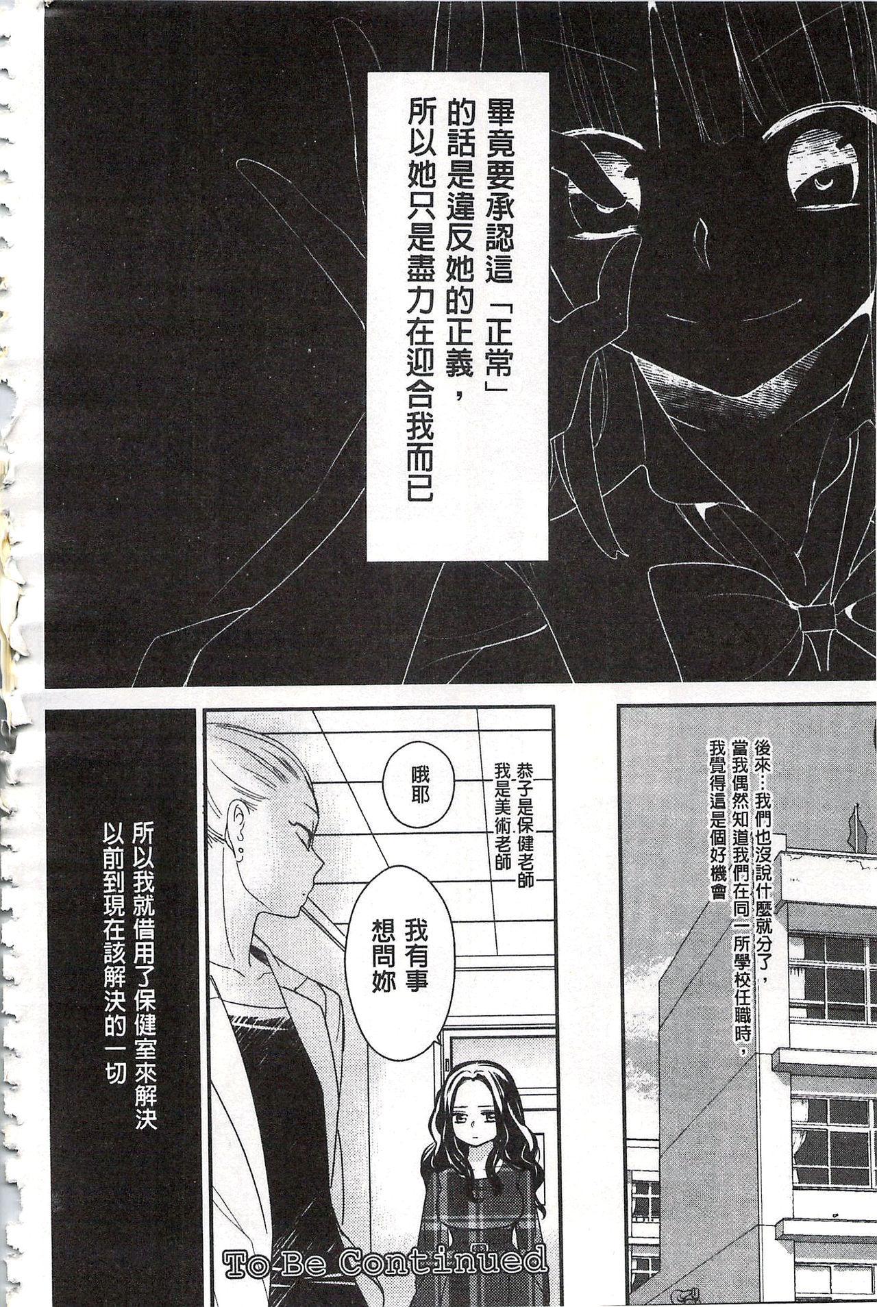 Minami Sensei no Tadashii Seikyouiku Jugyou | 美波老師的正確的性教育授業 124