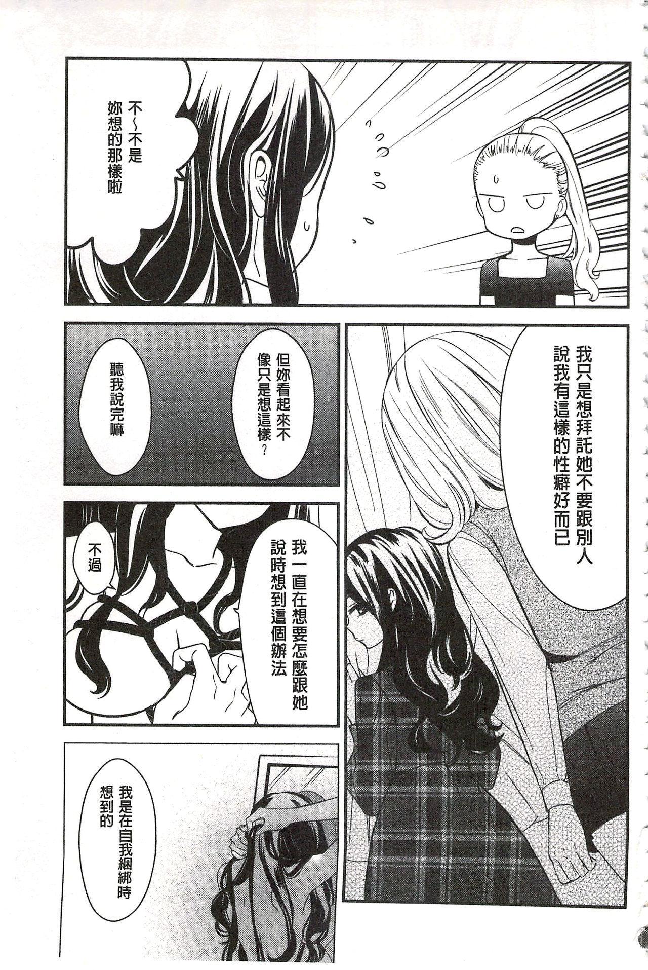 Minami Sensei no Tadashii Seikyouiku Jugyou | 美波老師的正確的性教育授業 129
