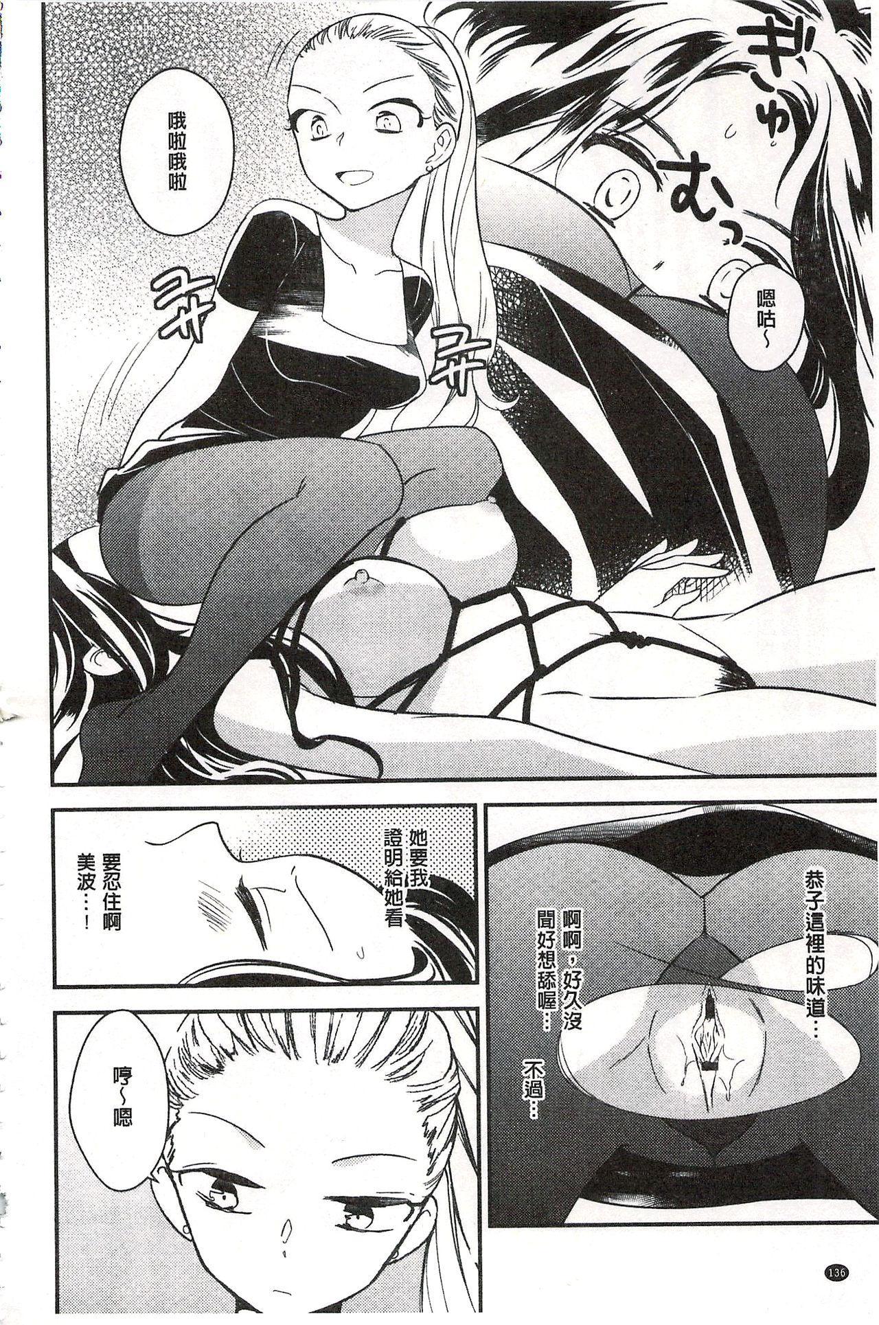 Minami Sensei no Tadashii Seikyouiku Jugyou | 美波老師的正確的性教育授業 136