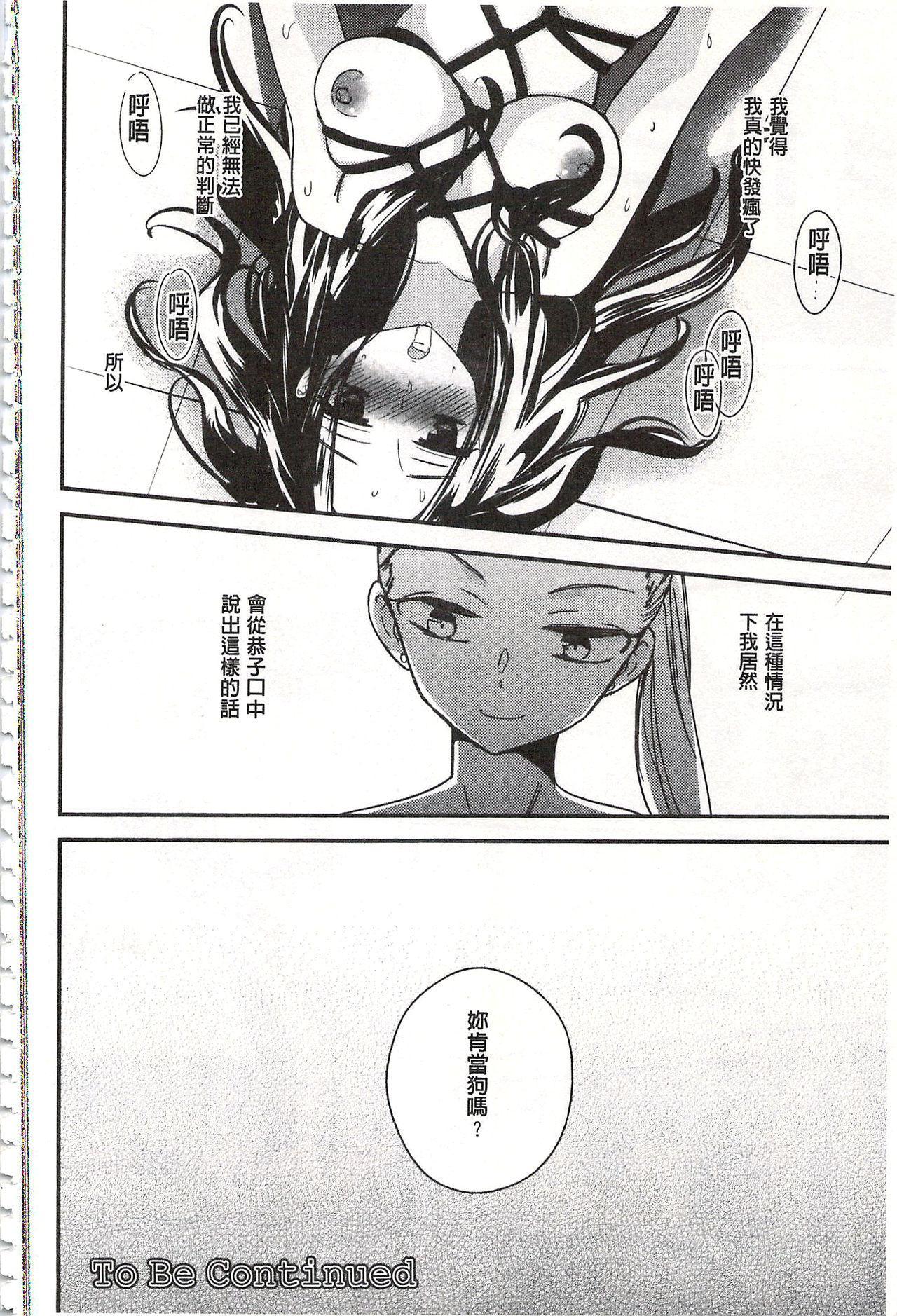 Minami Sensei no Tadashii Seikyouiku Jugyou | 美波老師的正確的性教育授業 144