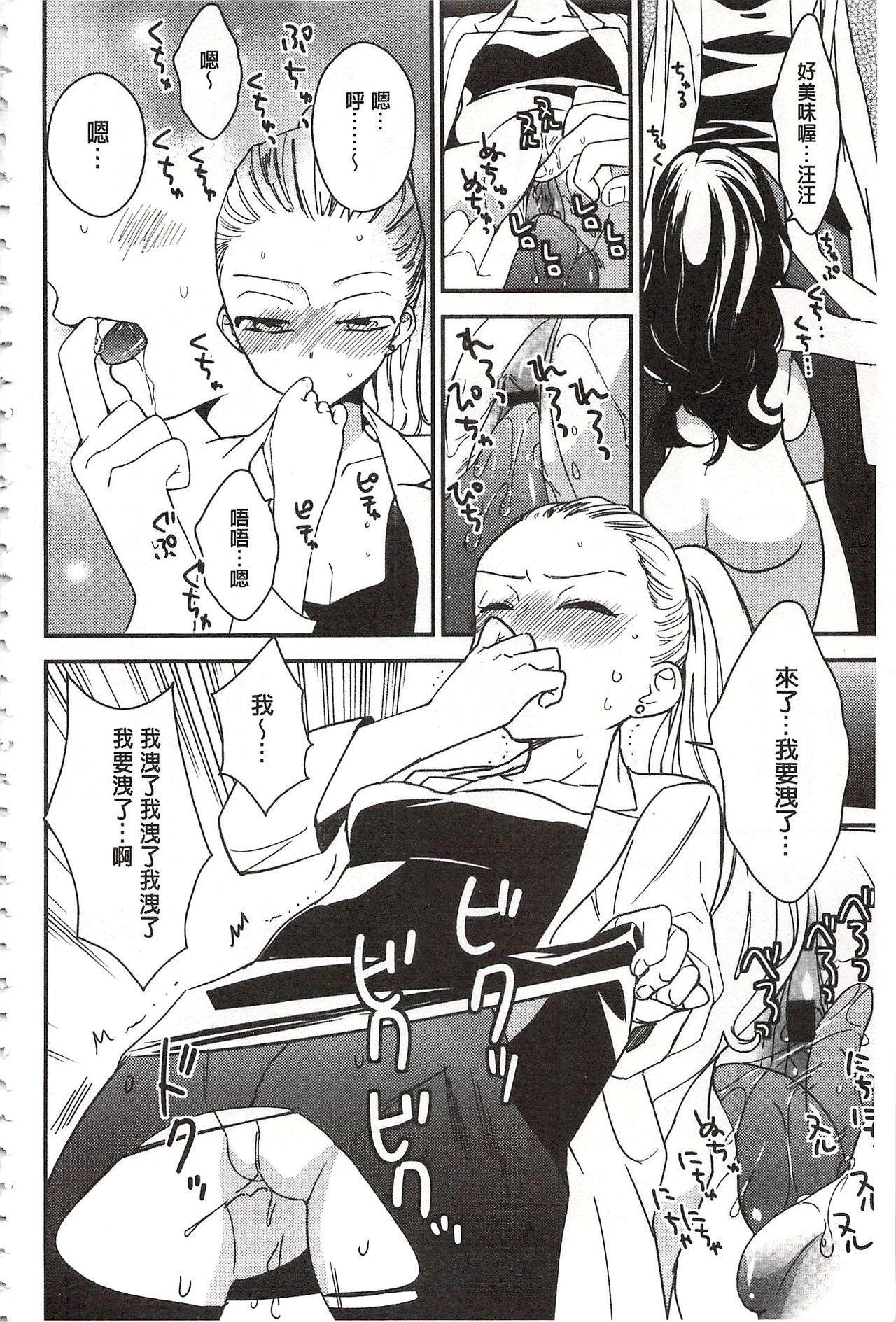 Minami Sensei no Tadashii Seikyouiku Jugyou | 美波老師的正確的性教育授業 150