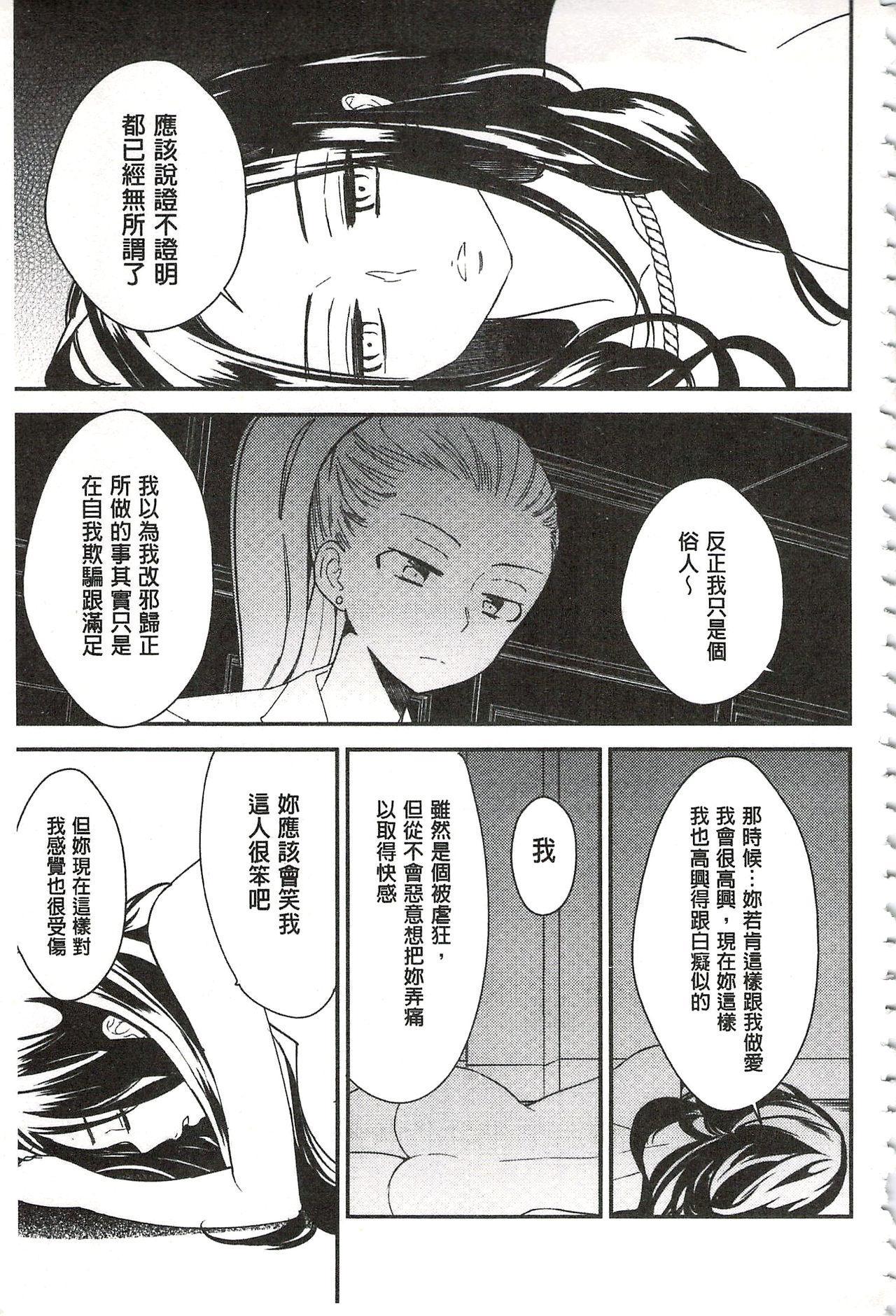 Minami Sensei no Tadashii Seikyouiku Jugyou | 美波老師的正確的性教育授業 153