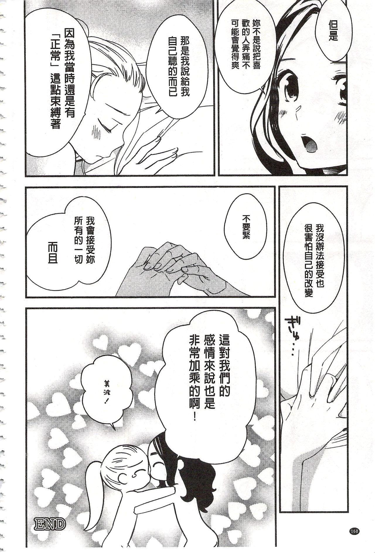 Minami Sensei no Tadashii Seikyouiku Jugyou | 美波老師的正確的性教育授業 168