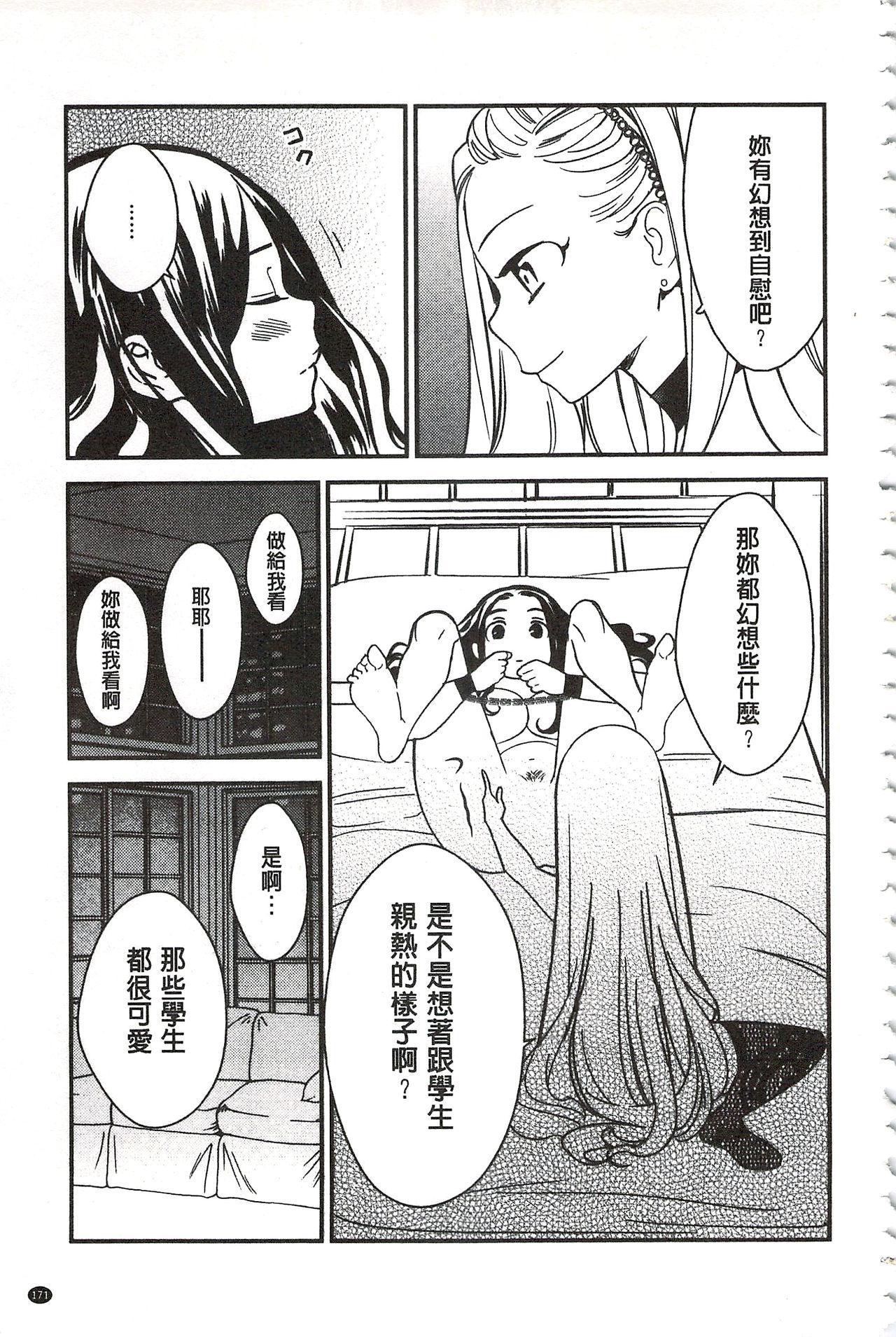 Minami Sensei no Tadashii Seikyouiku Jugyou | 美波老師的正確的性教育授業 171