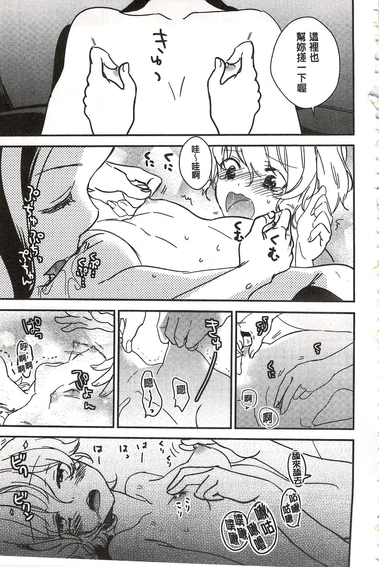Minami Sensei no Tadashii Seikyouiku Jugyou | 美波老師的正確的性教育授業 17