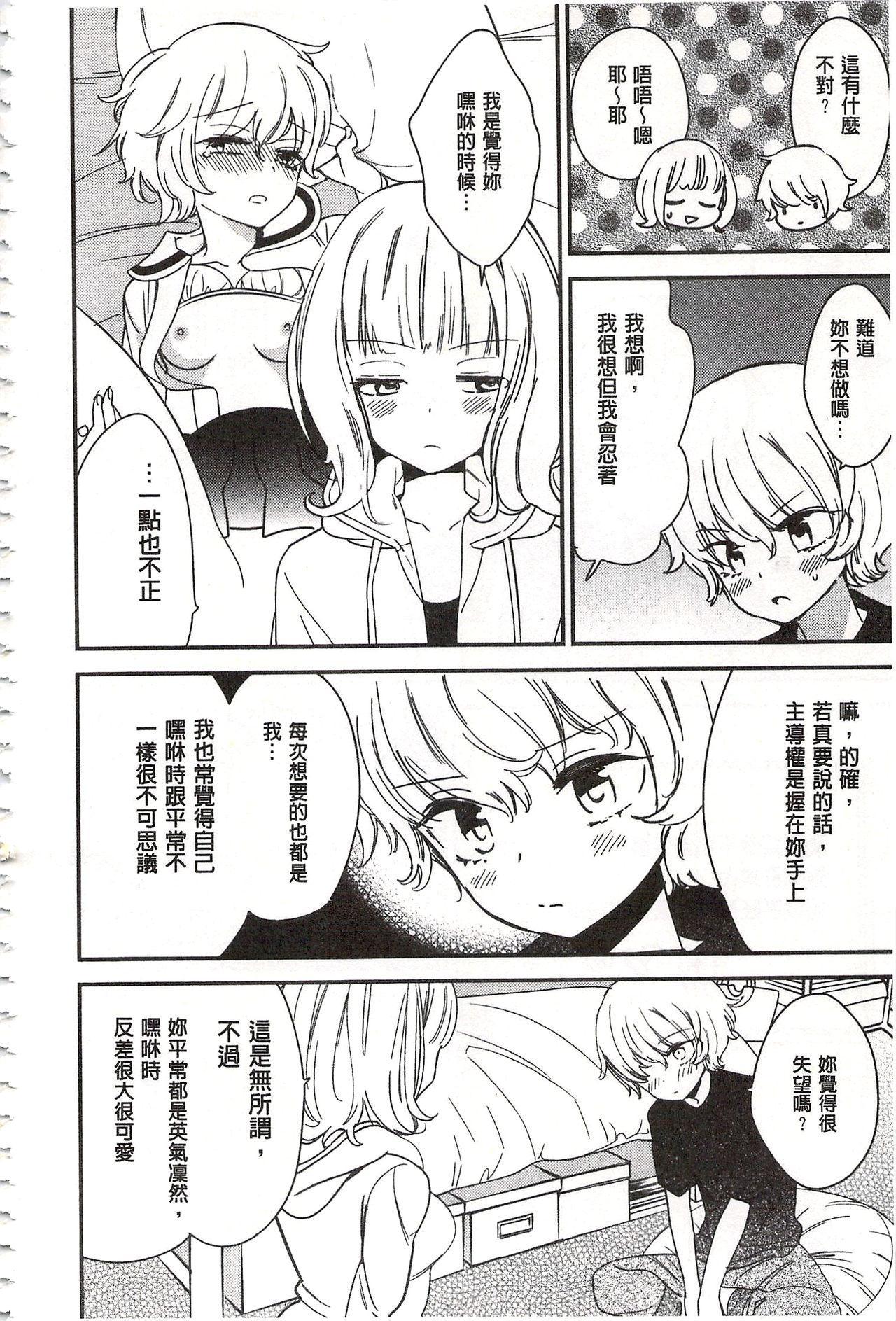 Minami Sensei no Tadashii Seikyouiku Jugyou | 美波老師的正確的性教育授業 180
