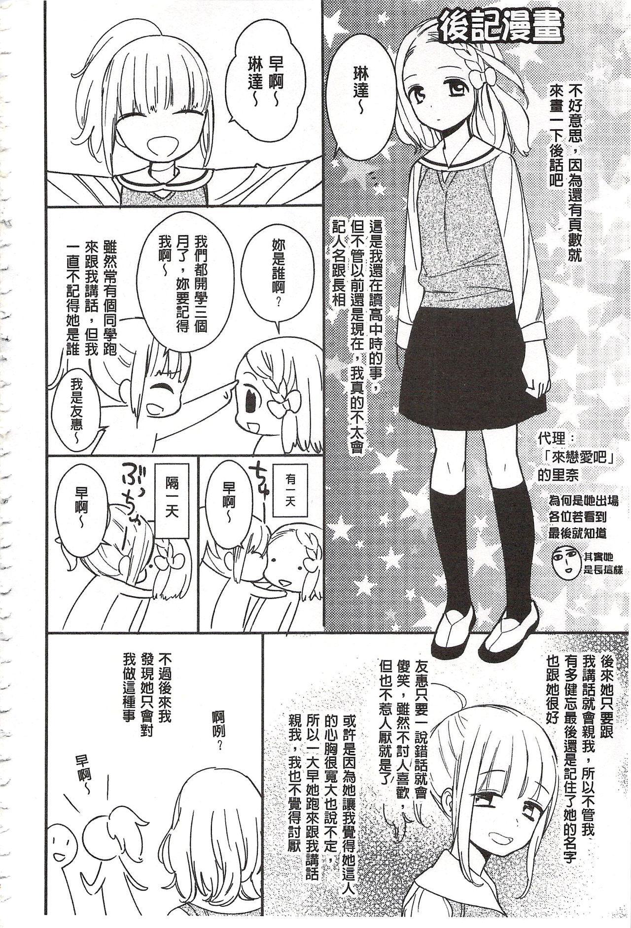 Minami Sensei no Tadashii Seikyouiku Jugyou | 美波老師的正確的性教育授業 190