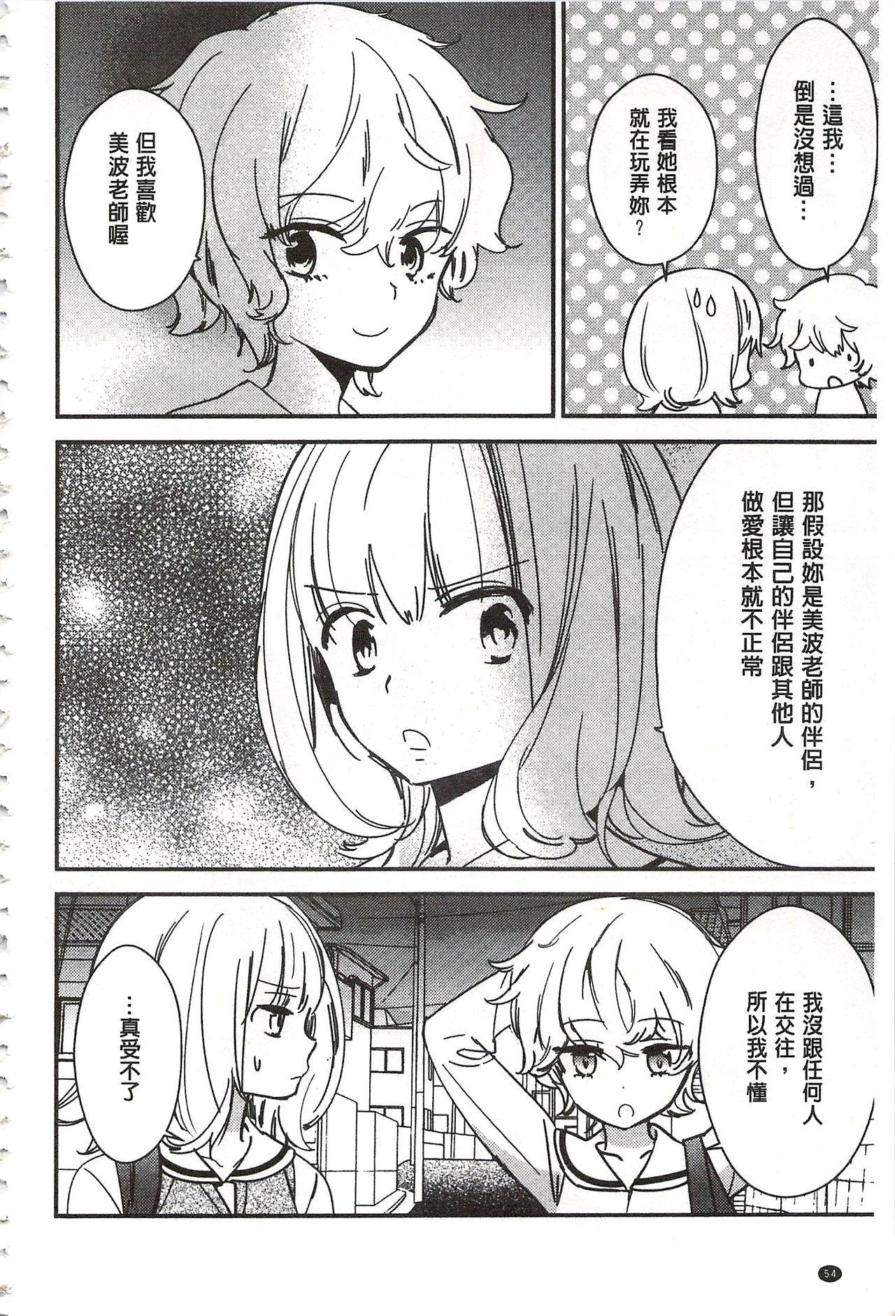Minami Sensei no Tadashii Seikyouiku Jugyou | 美波老師的正確的性教育授業 54