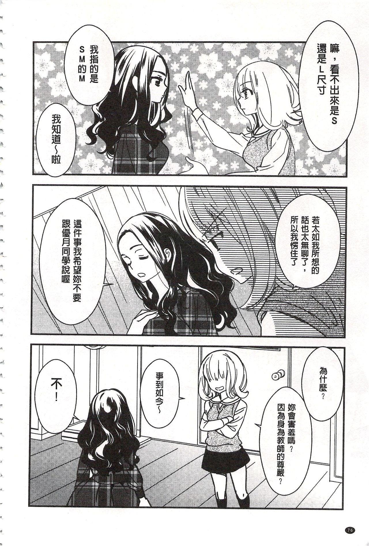 Minami Sensei no Tadashii Seikyouiku Jugyou | 美波老師的正確的性教育授業 76