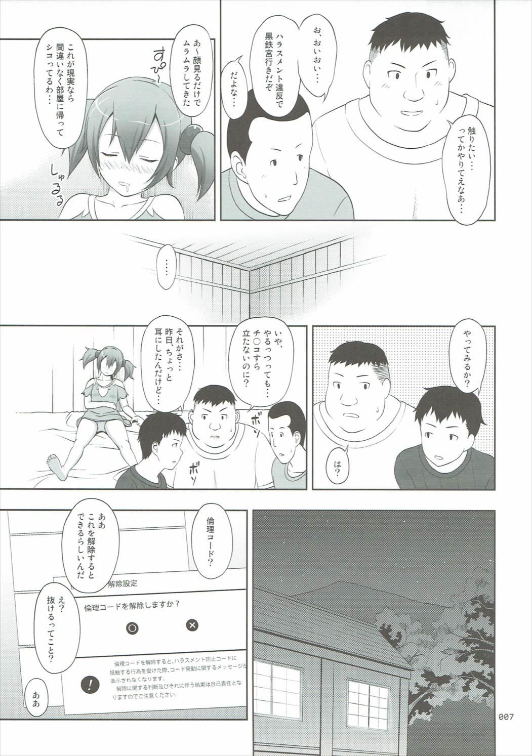 SAO no Usuusu na Ehon Buatsui 2 5