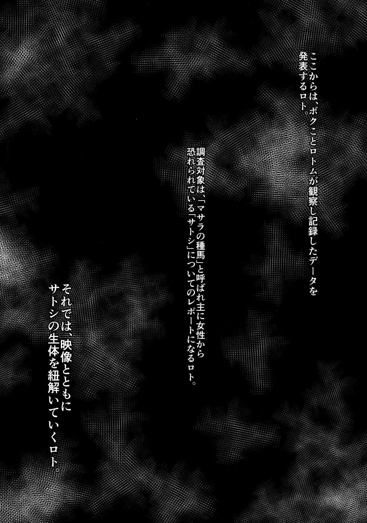 Watashi ga Sono Ki ni Nareba Ronriteki ni! 15