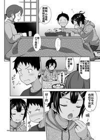 Toaru Fuyu no Shoujo no Ehon 5