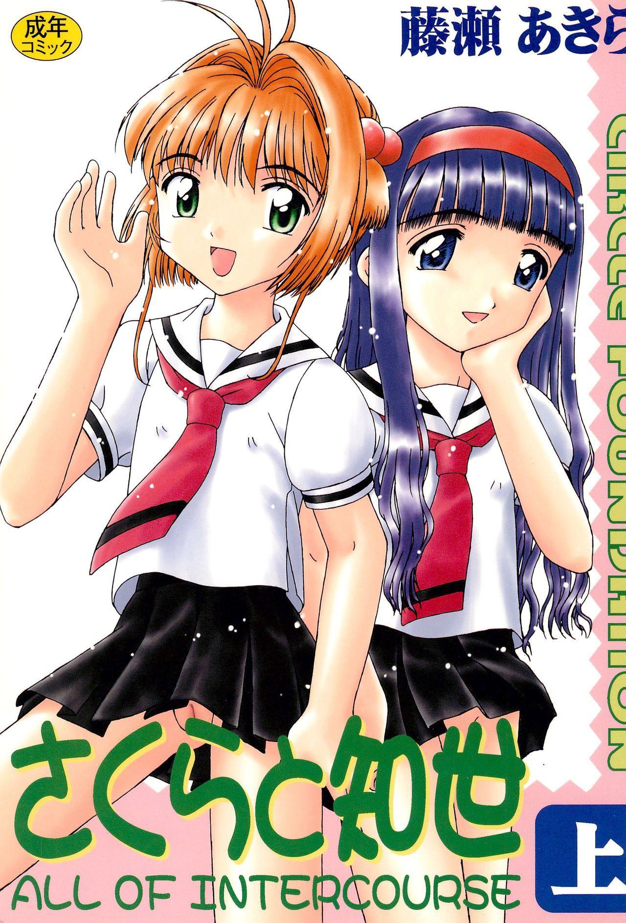 Sakura to Tomoyo ALL OF INTERCOURSE Jou 0