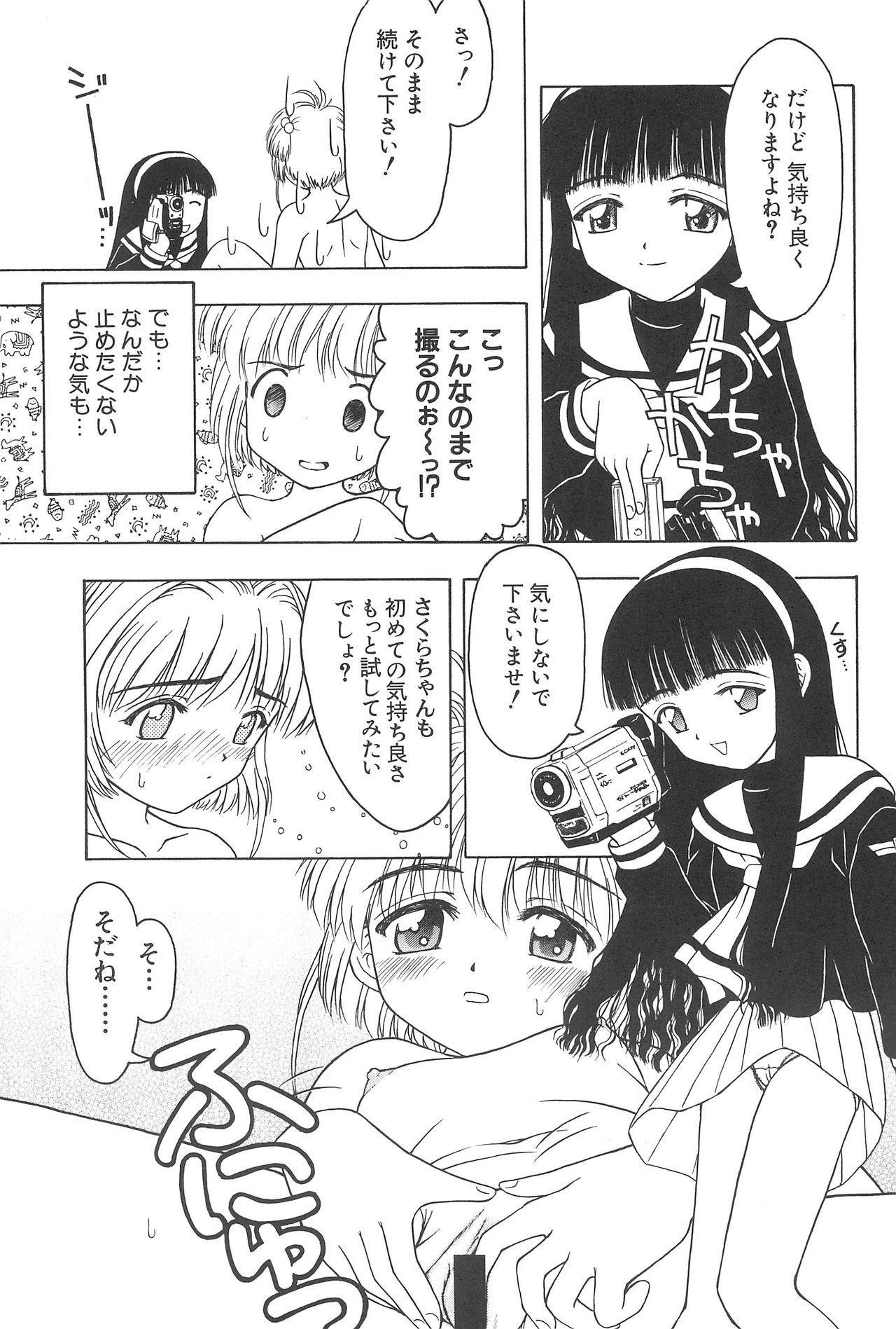 Sakura to Tomoyo ALL OF INTERCOURSE Jou 9