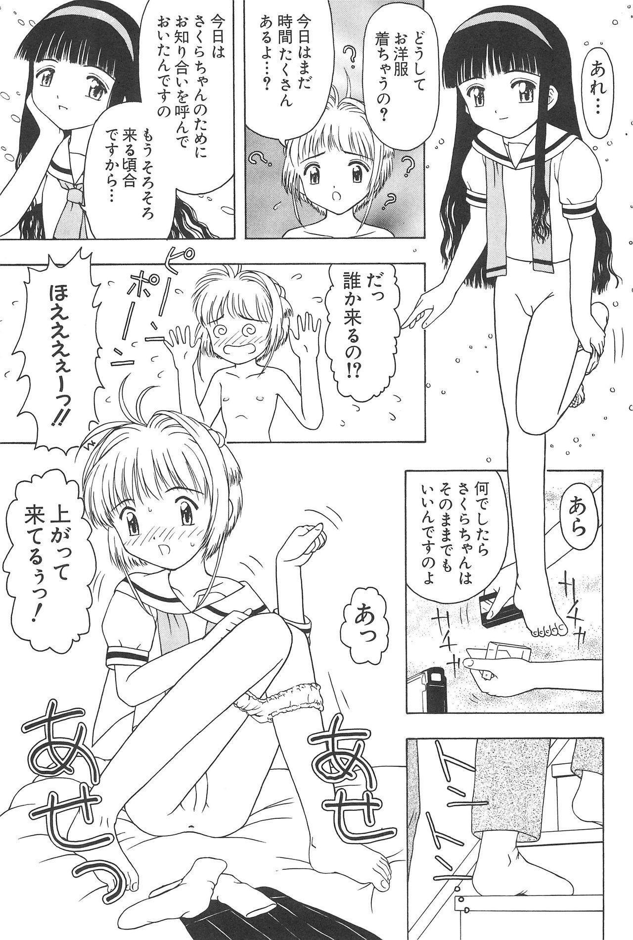 Sakura to Tomoyo ALL OF INTERCOURSE Jou 23