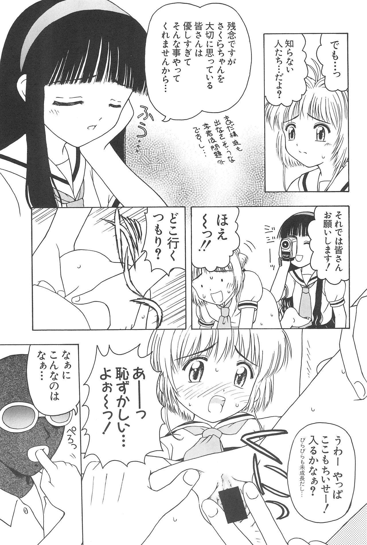 Sakura to Tomoyo ALL OF INTERCOURSE Jou 25