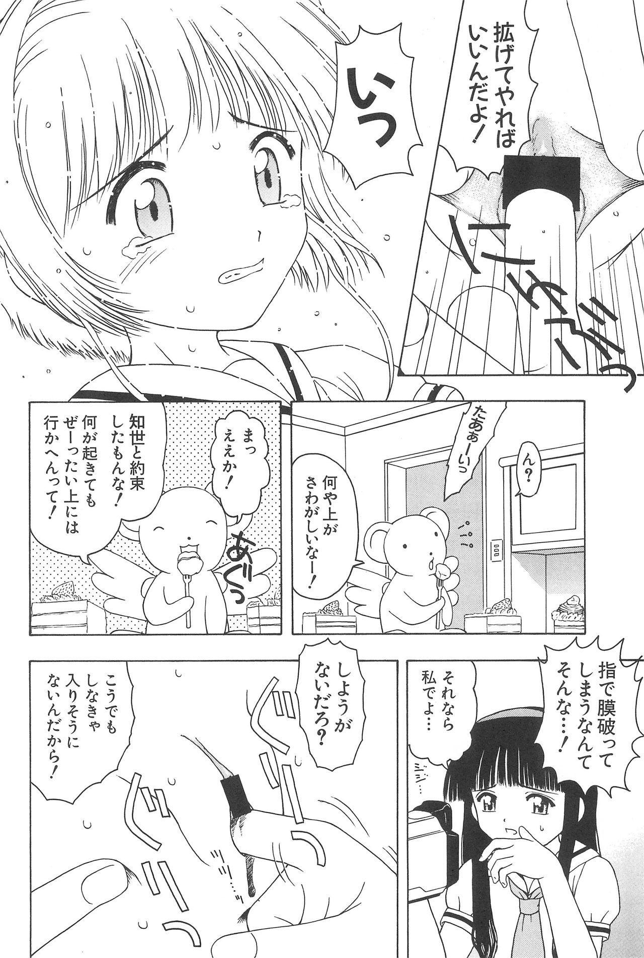 Sakura to Tomoyo ALL OF INTERCOURSE Jou 26