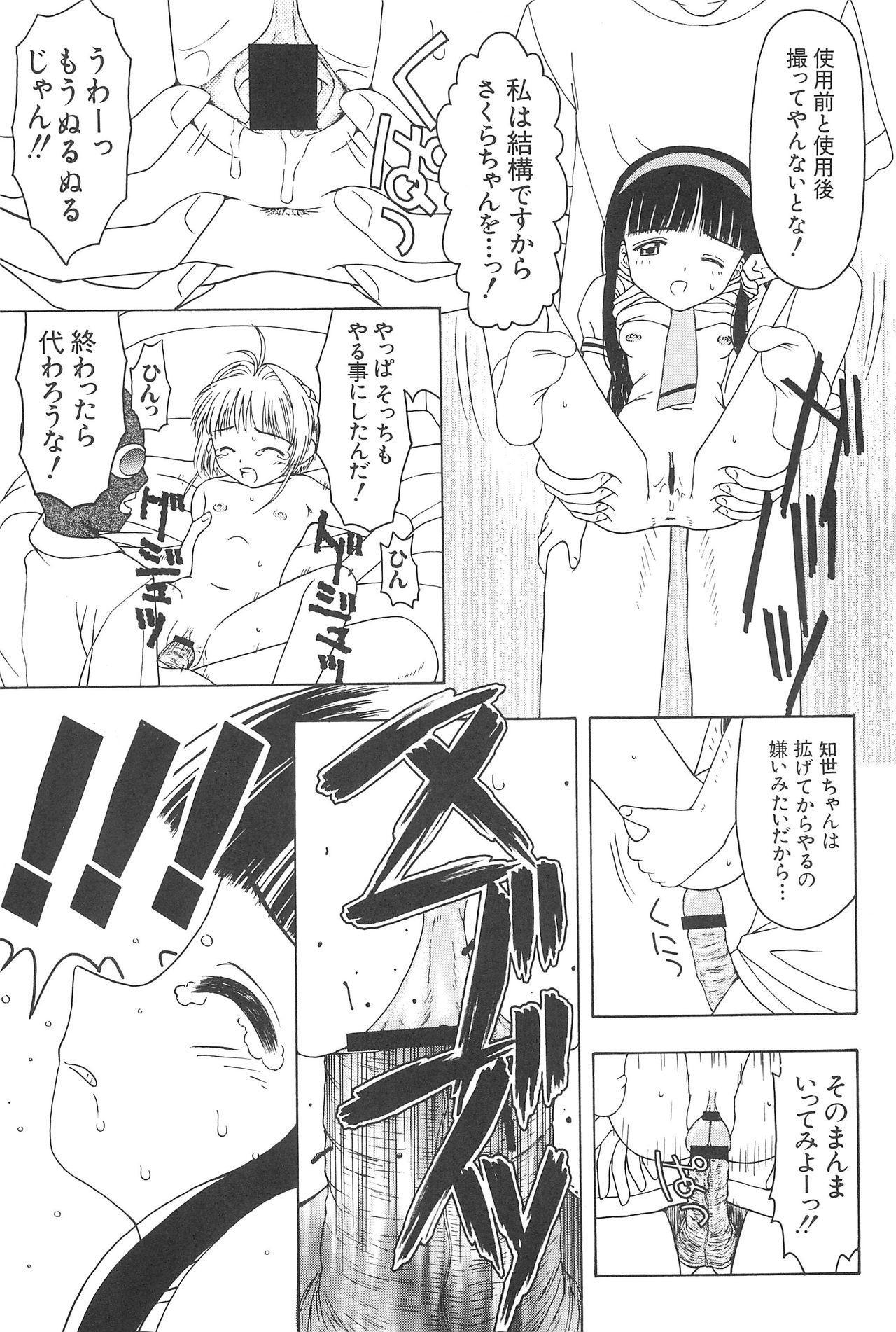 Sakura to Tomoyo ALL OF INTERCOURSE Jou 31