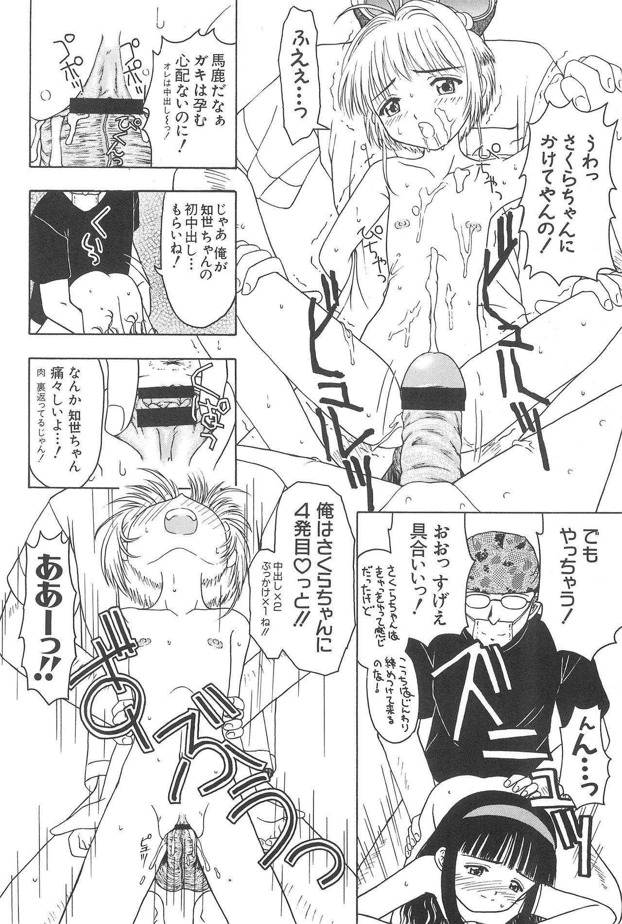 Sakura to Tomoyo ALL OF INTERCOURSE Jou 34