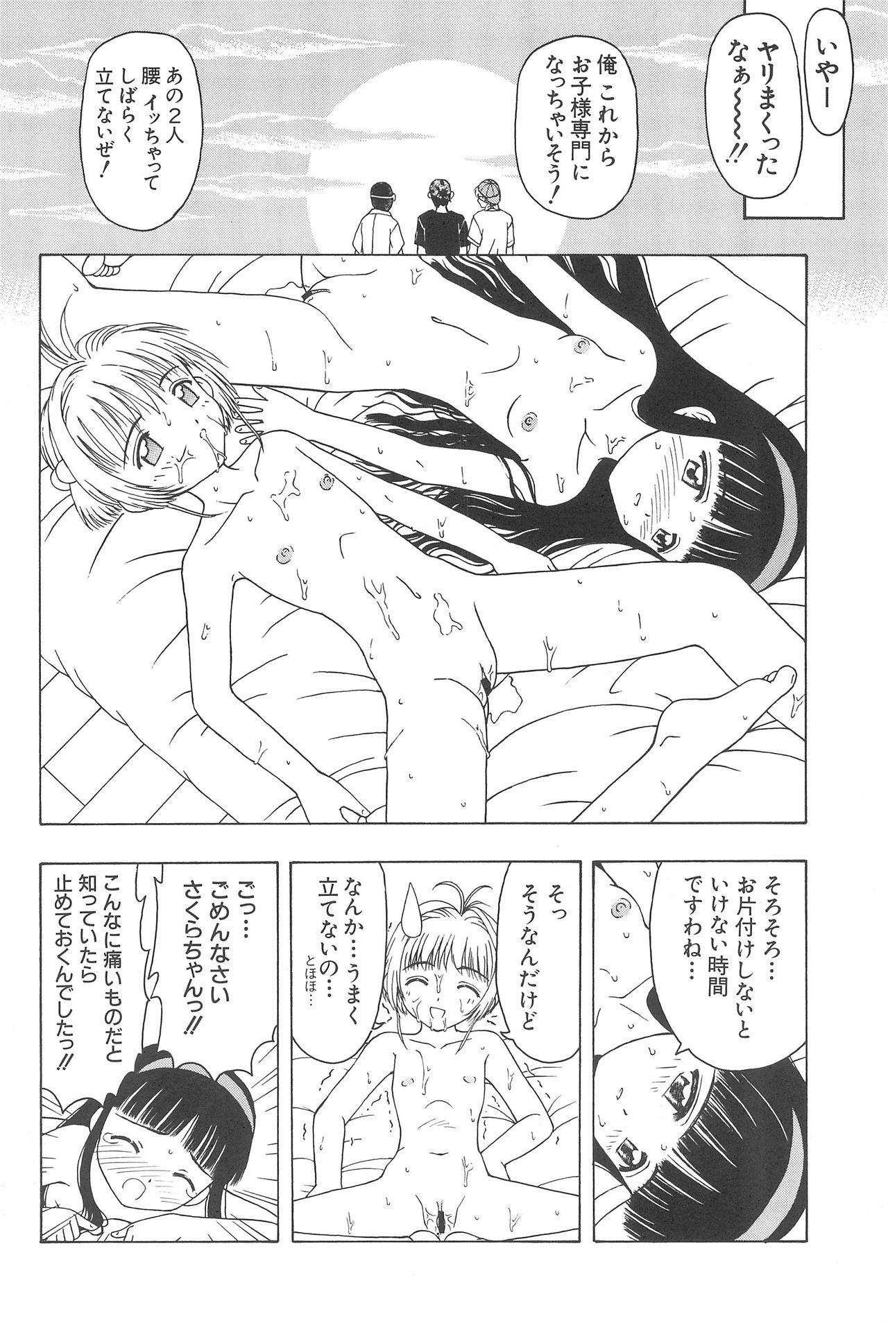 Sakura to Tomoyo ALL OF INTERCOURSE Jou 36
