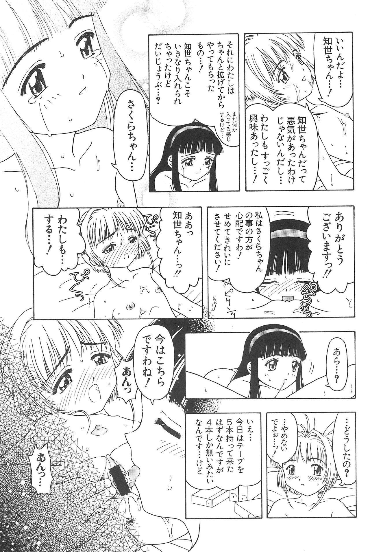Sakura to Tomoyo ALL OF INTERCOURSE Jou 37