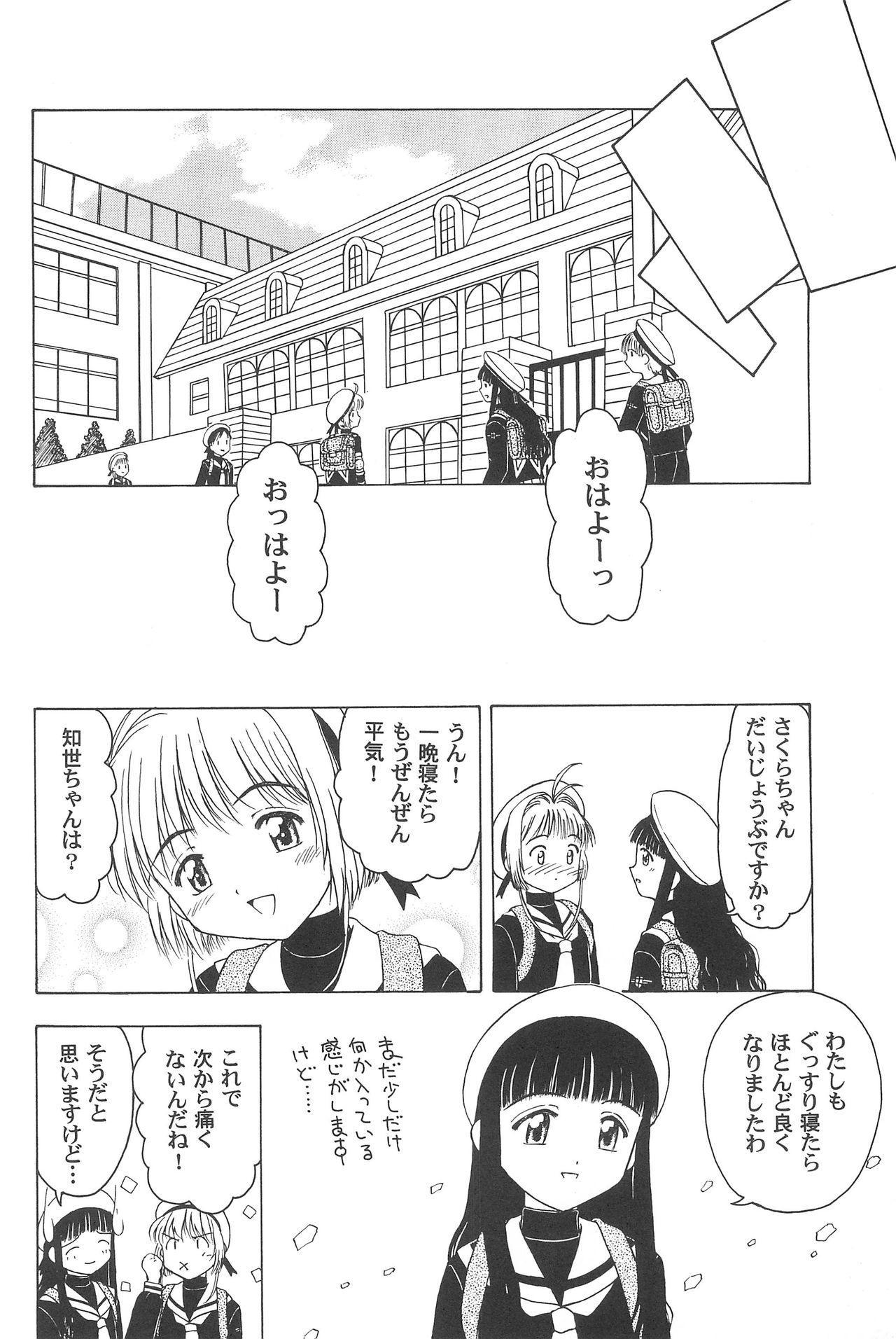 Sakura to Tomoyo ALL OF INTERCOURSE Jou 38