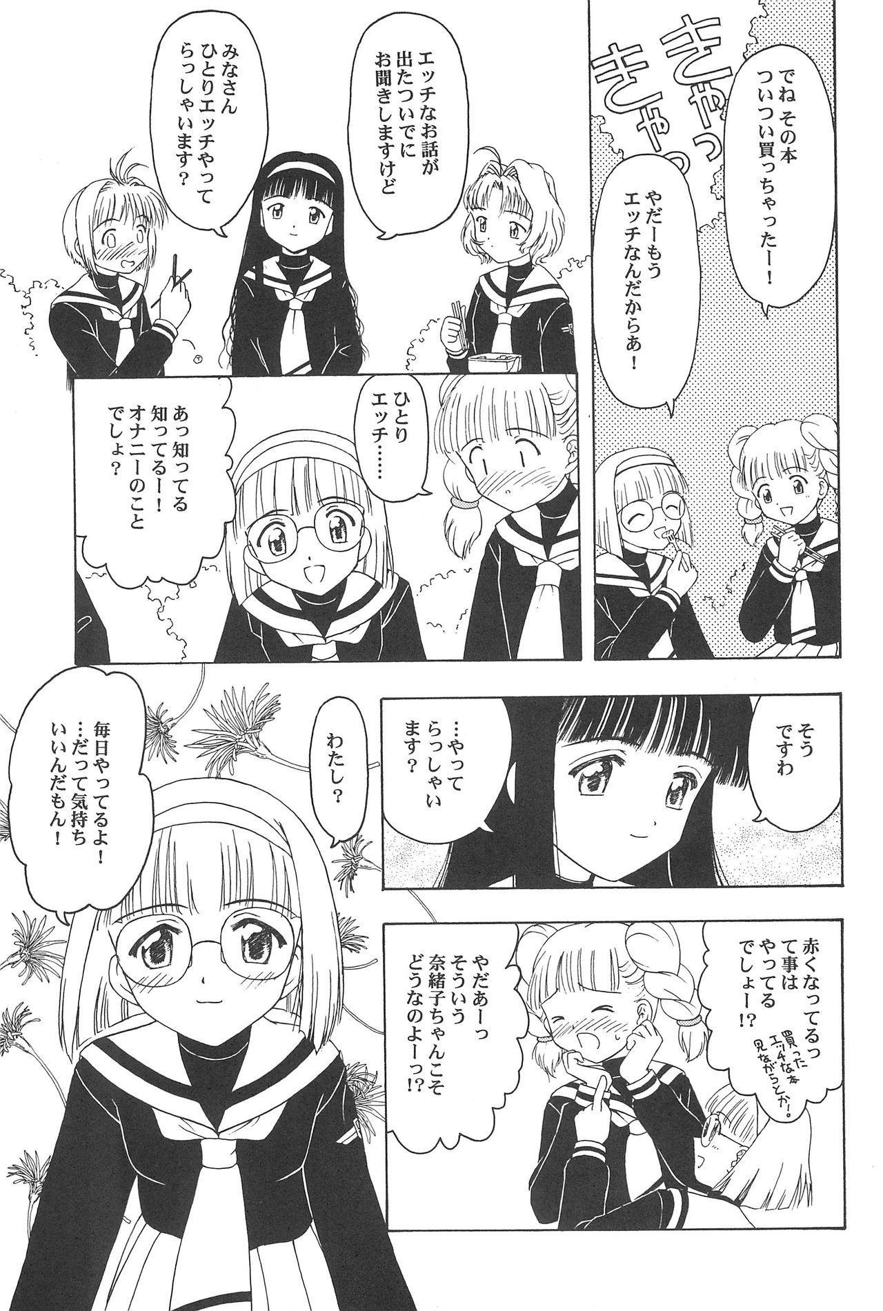 Sakura to Tomoyo ALL OF INTERCOURSE Jou 39