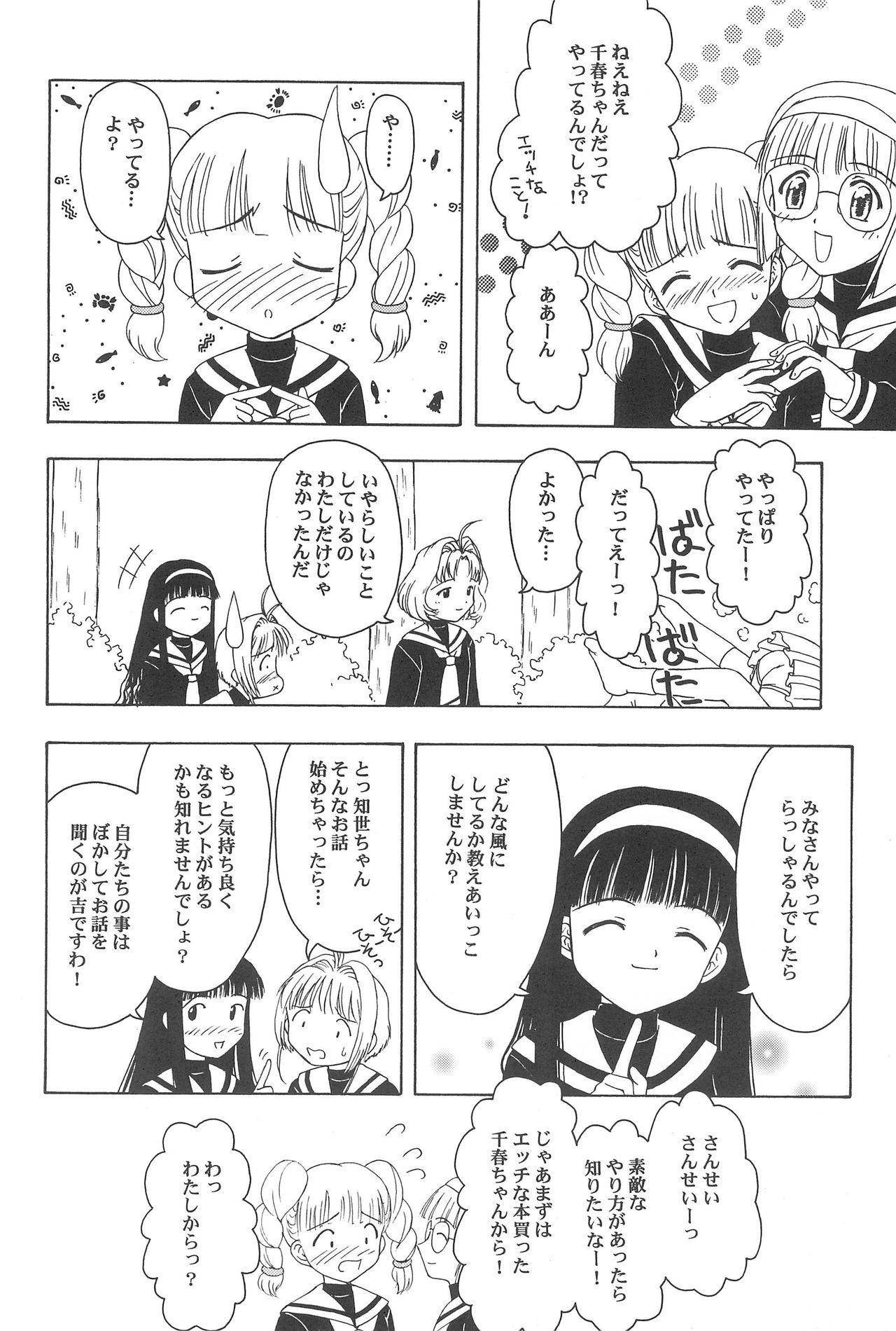 Sakura to Tomoyo ALL OF INTERCOURSE Jou 40
