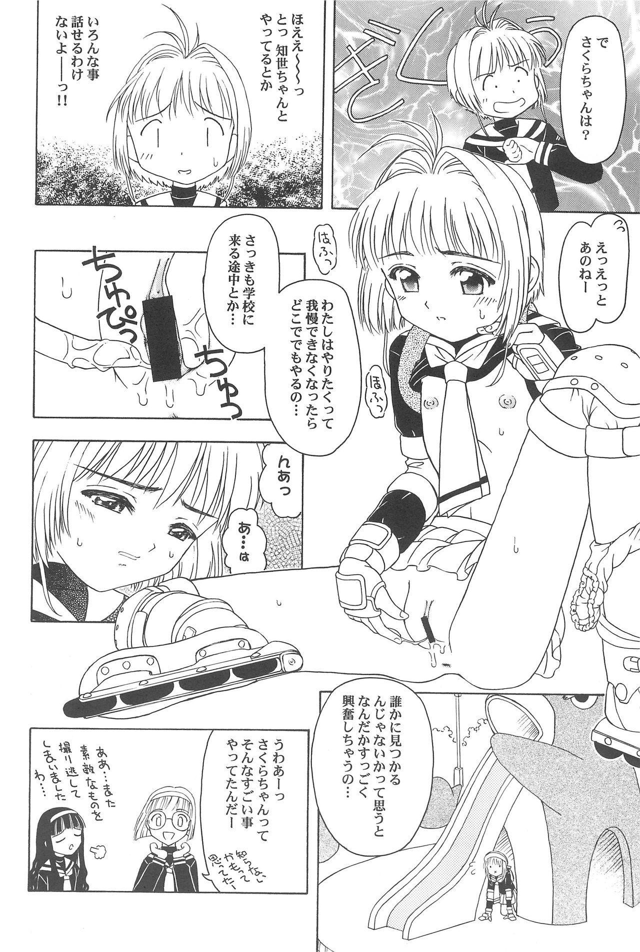 Sakura to Tomoyo ALL OF INTERCOURSE Jou 44