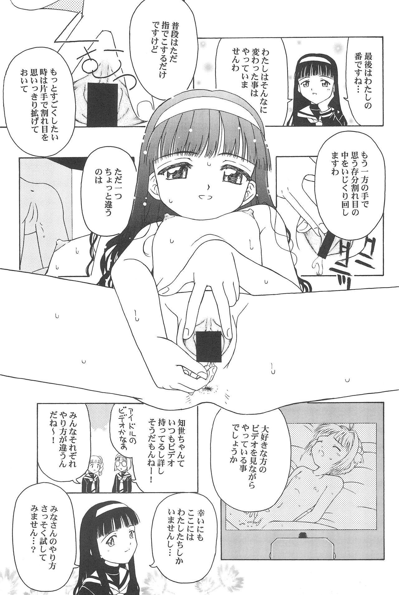 Sakura to Tomoyo ALL OF INTERCOURSE Jou 45