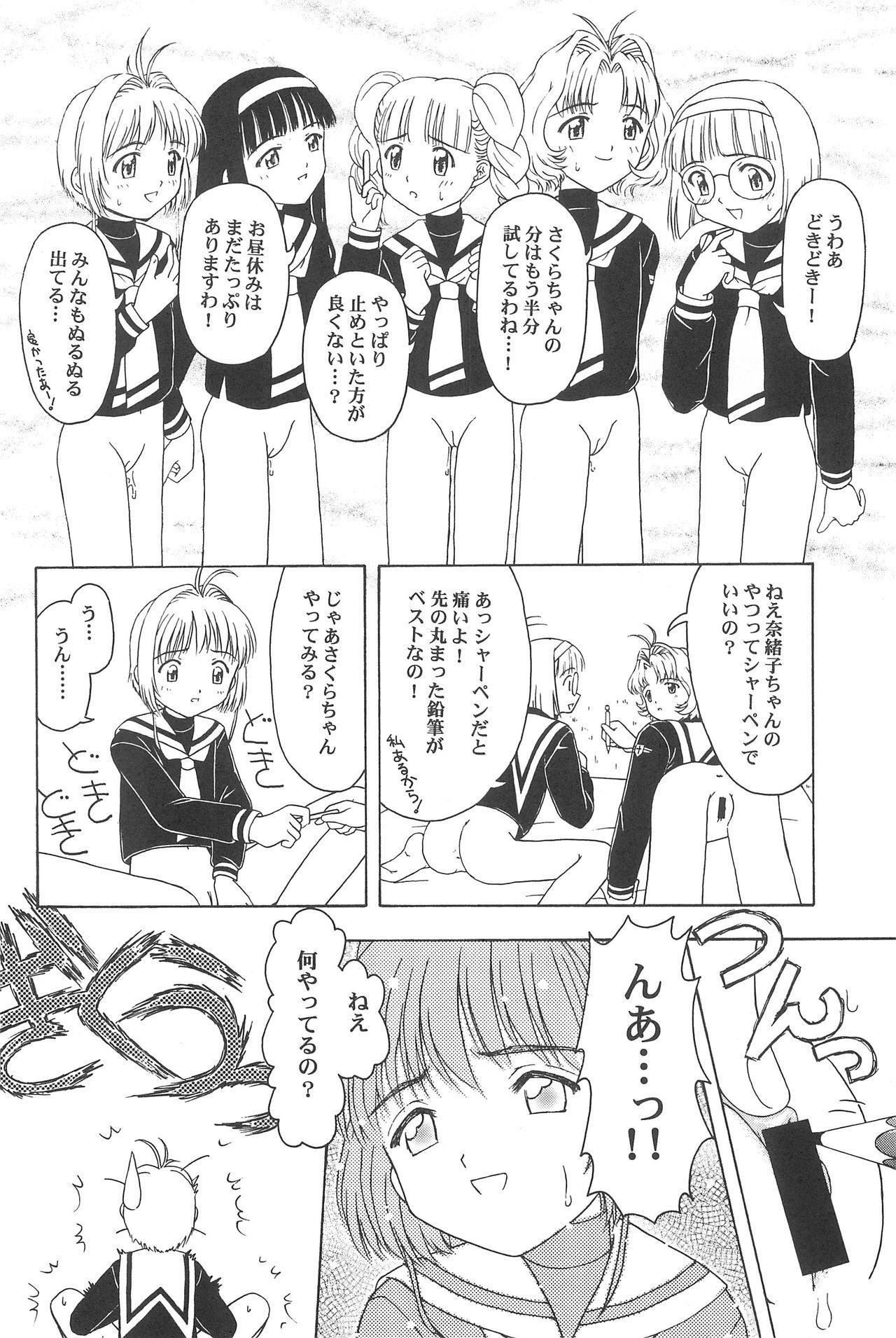 Sakura to Tomoyo ALL OF INTERCOURSE Jou 46