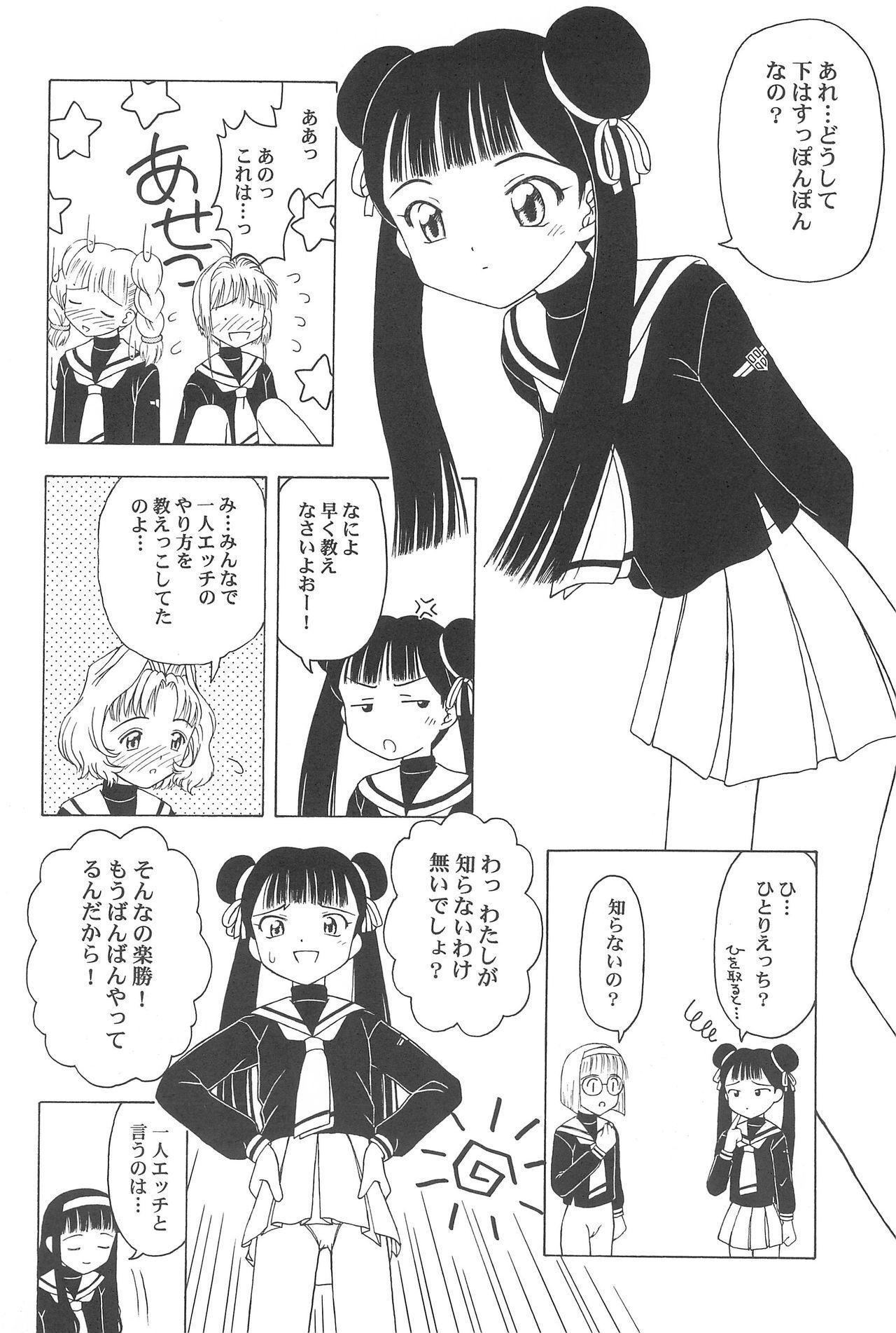 Sakura to Tomoyo ALL OF INTERCOURSE Jou 48